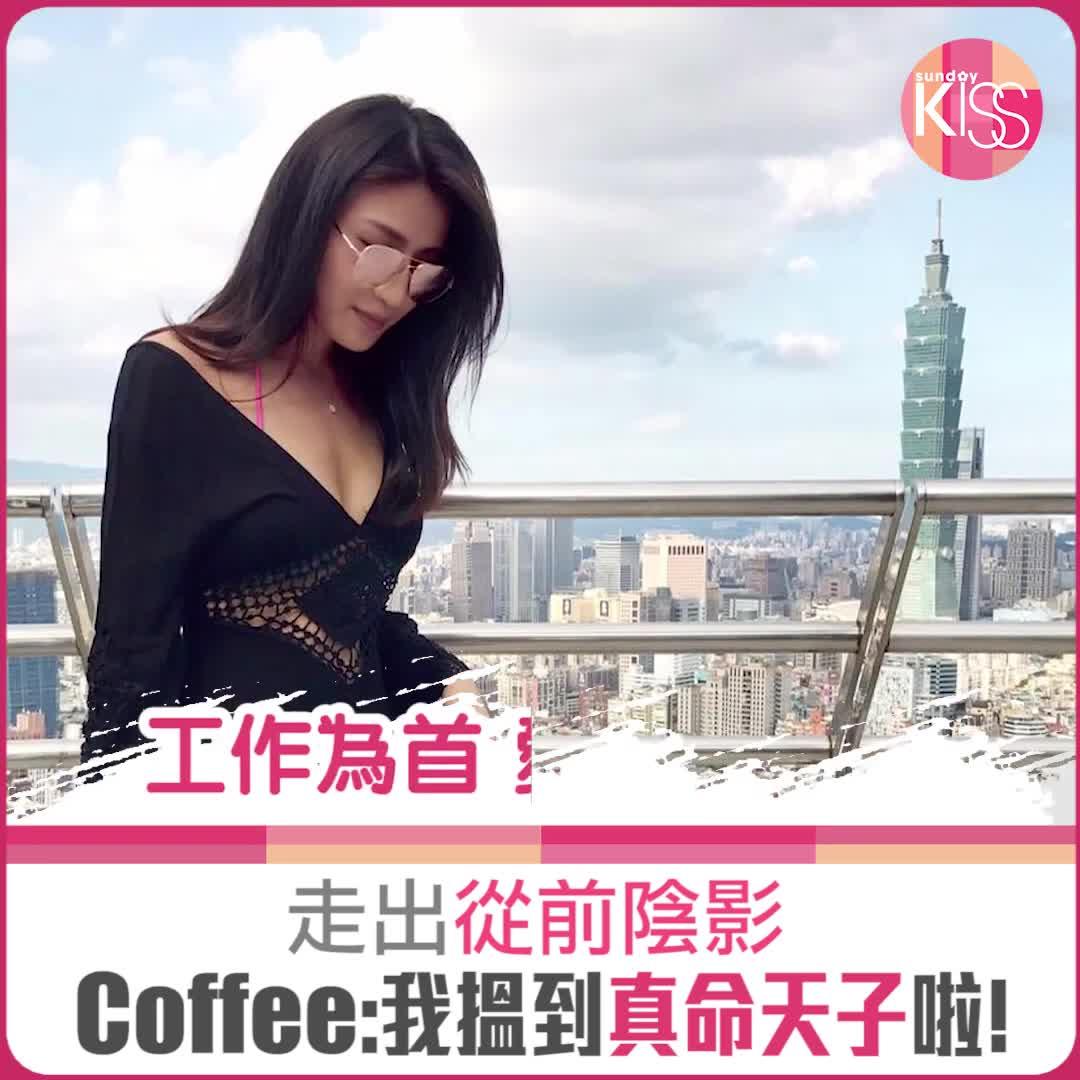 Coffee -盡快追多個BB!