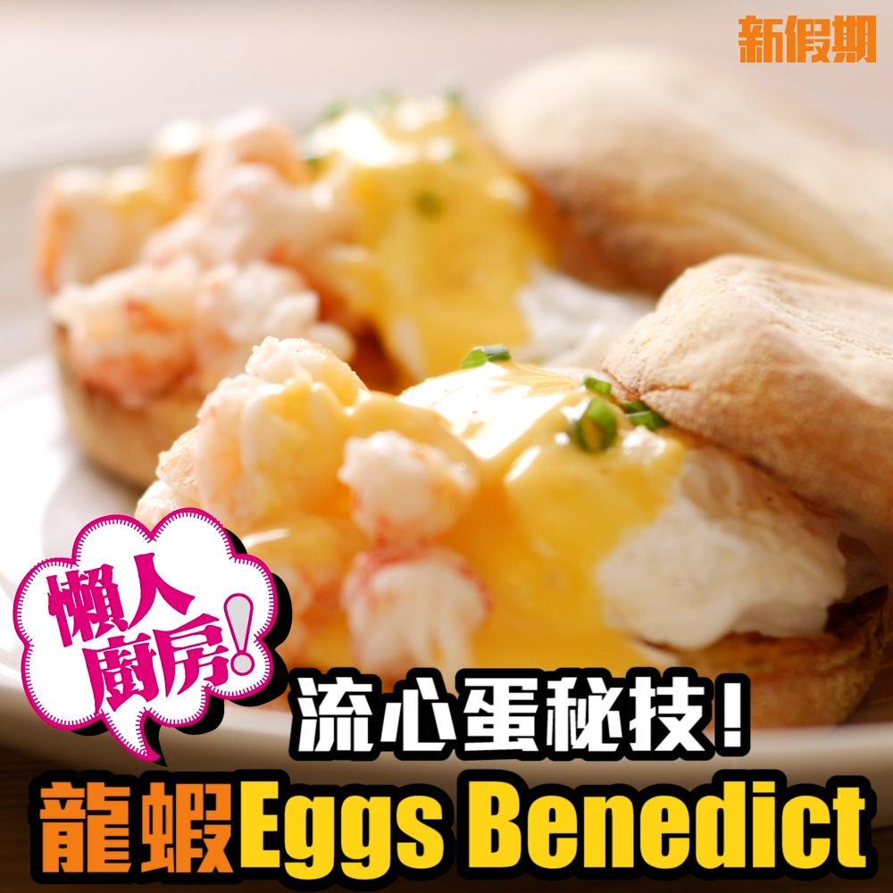 【懶人廚房】鹹蝦燦教煮Egg Benedicts 新假期