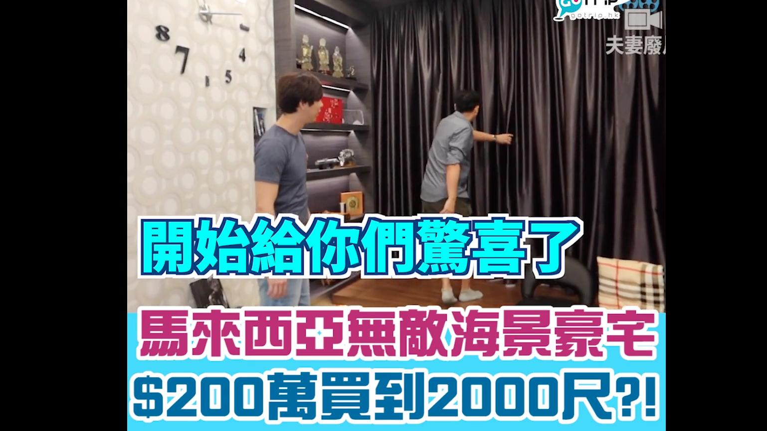 港幣200萬唔使?買到2000尺豪宅?!