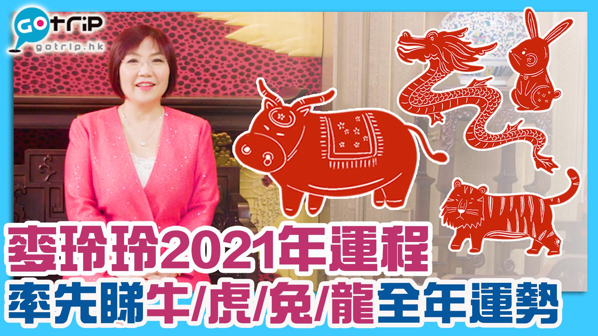 麥玲玲2021年生肖運程 牛/虎/兔/龍運程篇 屬牛如何化解犯太歲?