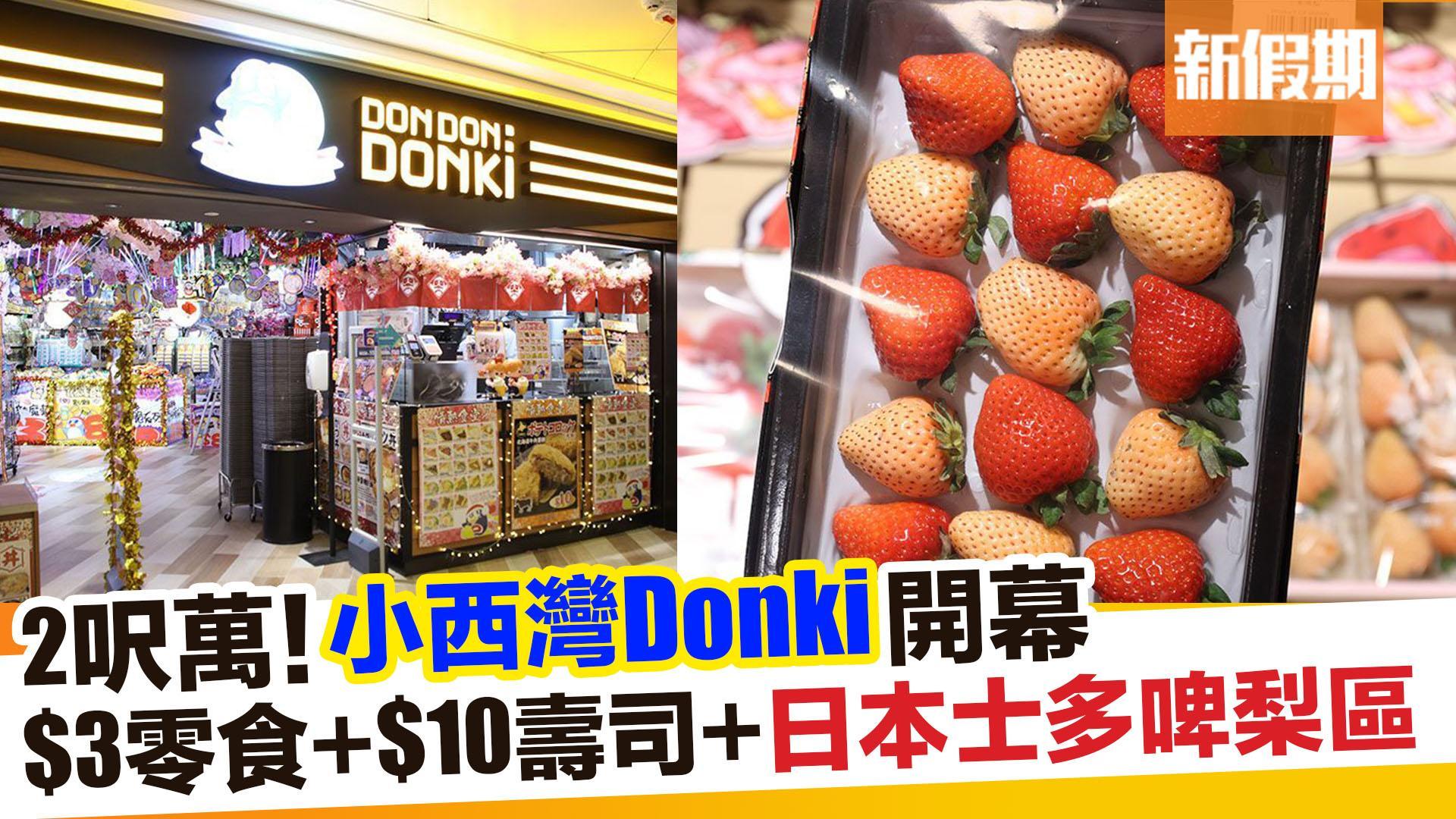 【敗家雜貨場】Donki小西灣店開幕! 新假期
