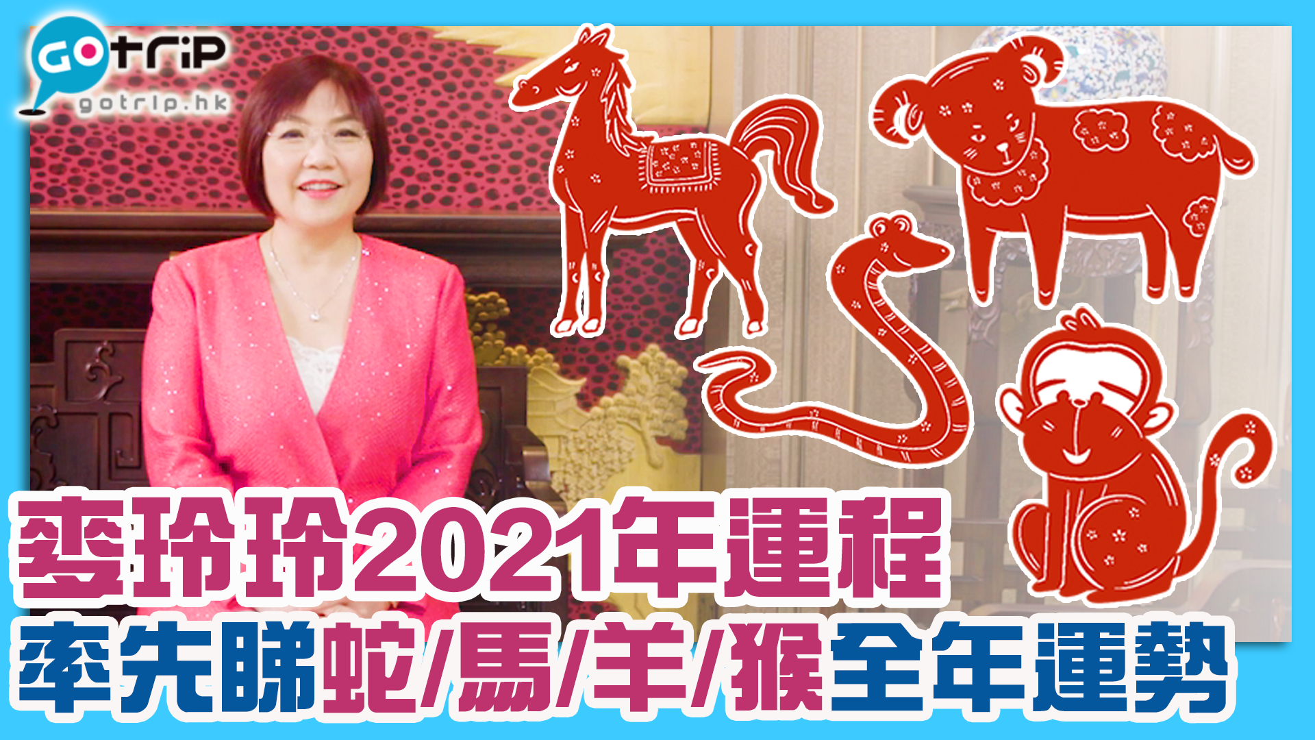 麥玲玲2021年生肖運程 蛇/馬/羊/猴運程篇 屬馬身邊多小人!