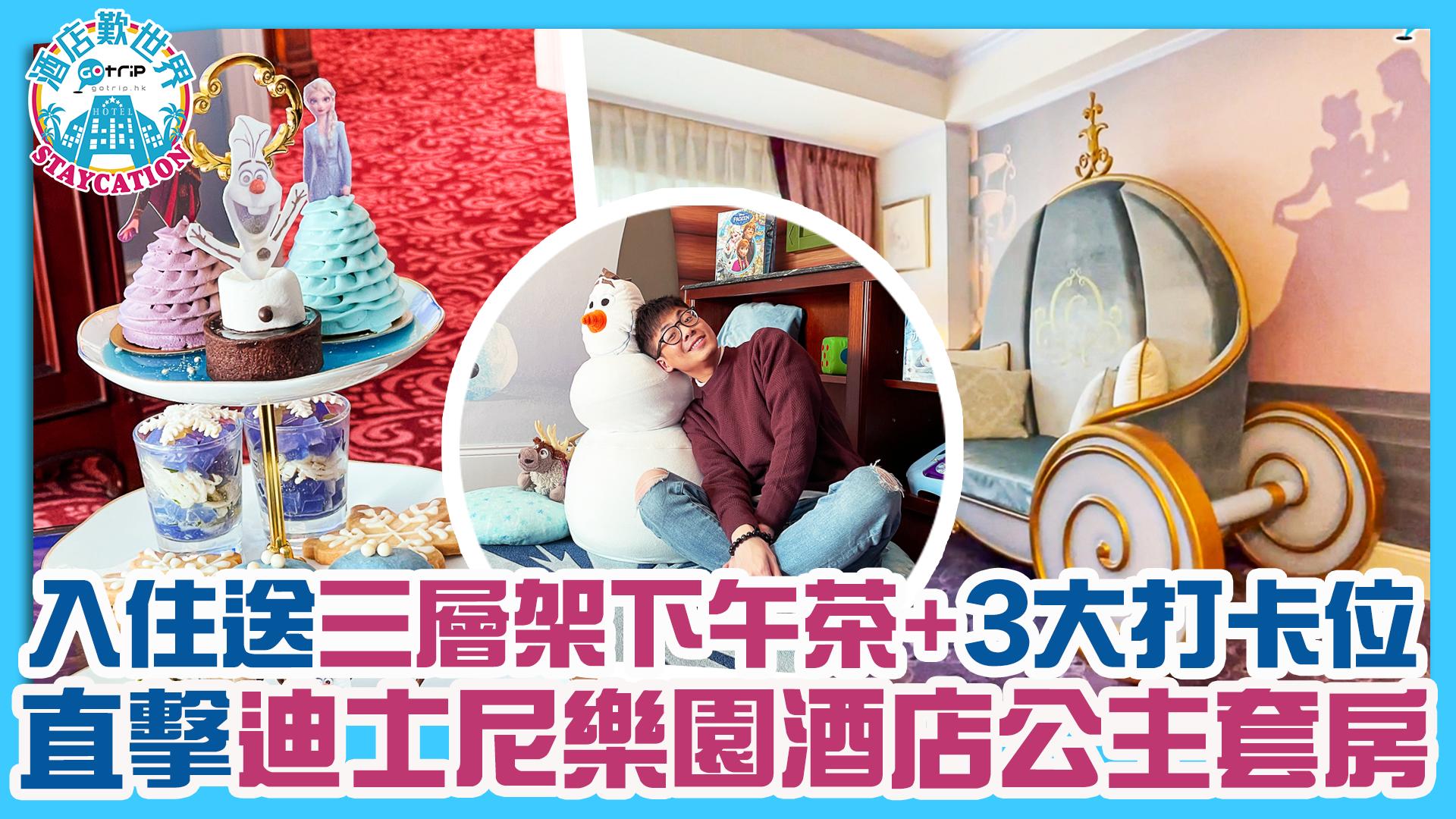 直擊香港迪士尼樂園酒店公主套房!魔雪奇緣/灰姑娘主題設計超夢幻