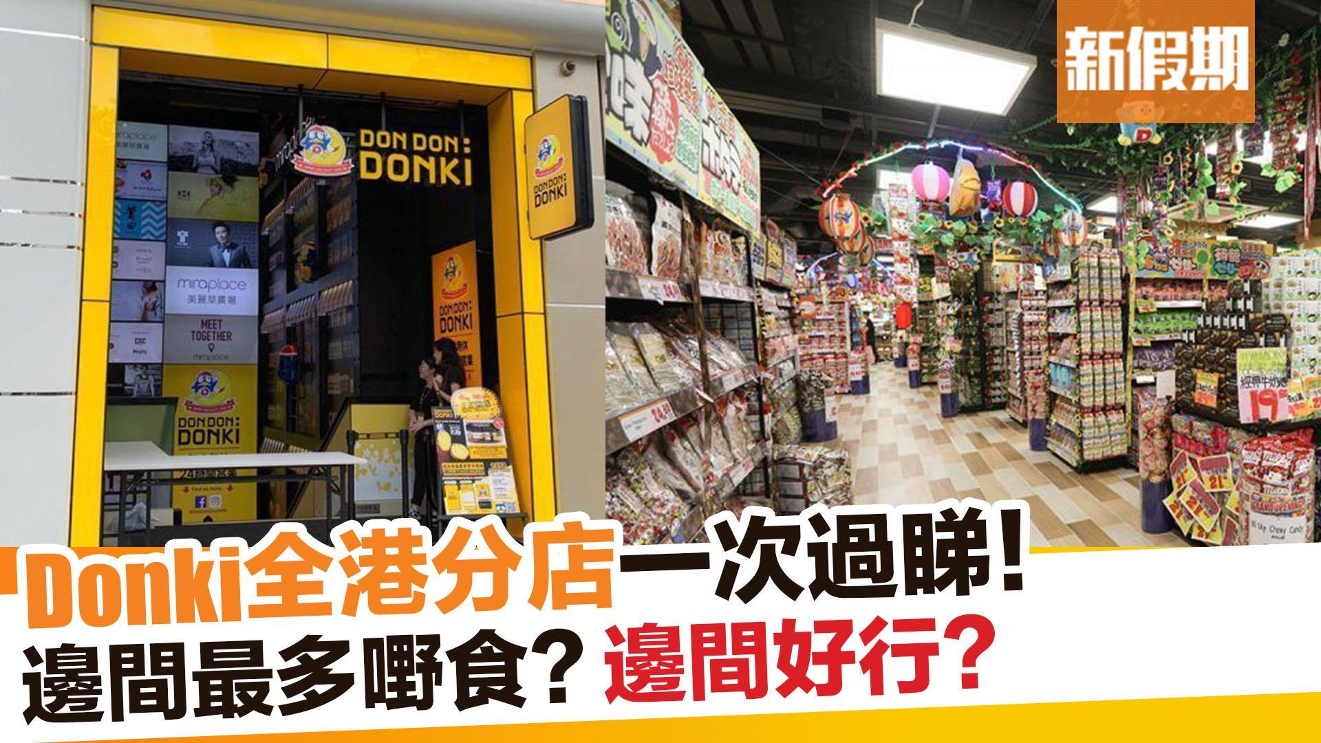 【敗家雜貨場】Donki全港分店一次過睇 新假期