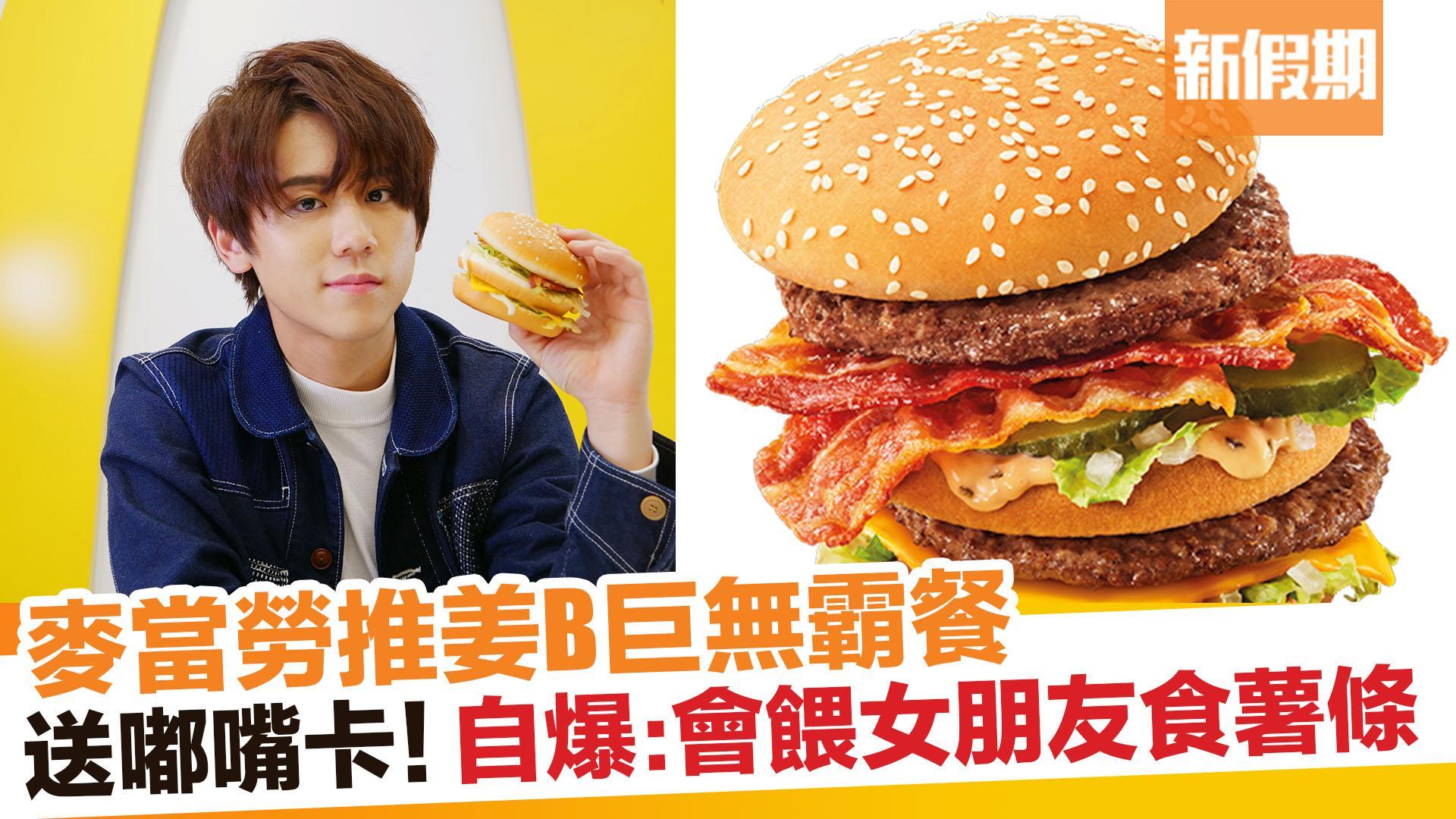 【新品速遞】麥當勞出「姜B餐」!孖姜濤推Big Mac Bacon煙肉巨無霸 新假期
