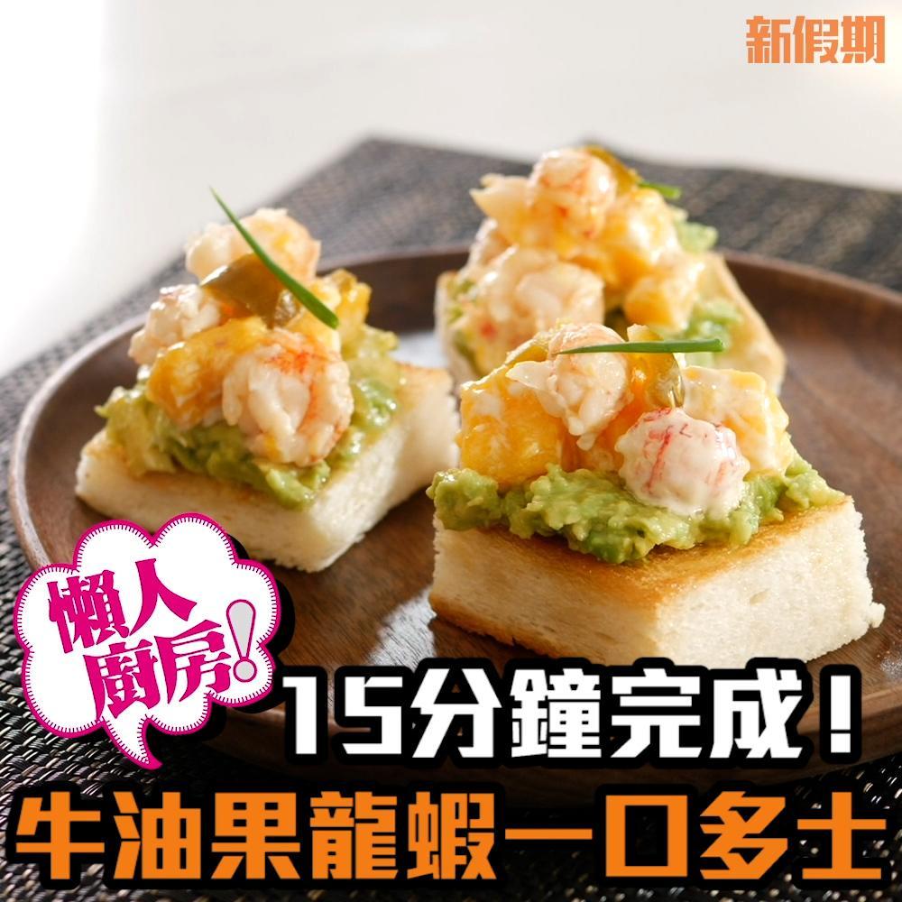 【懶人廚房】牛油果龍蝦多士食譜 新假期