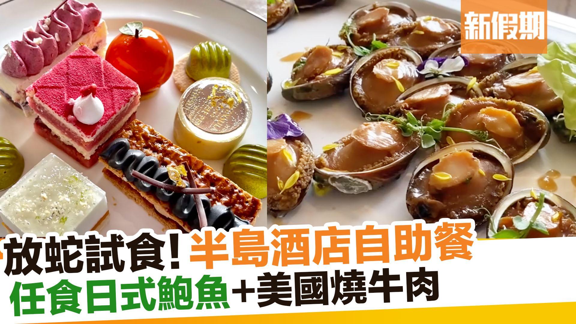 【自助餐放蛇】半島酒店自助餐 新假期