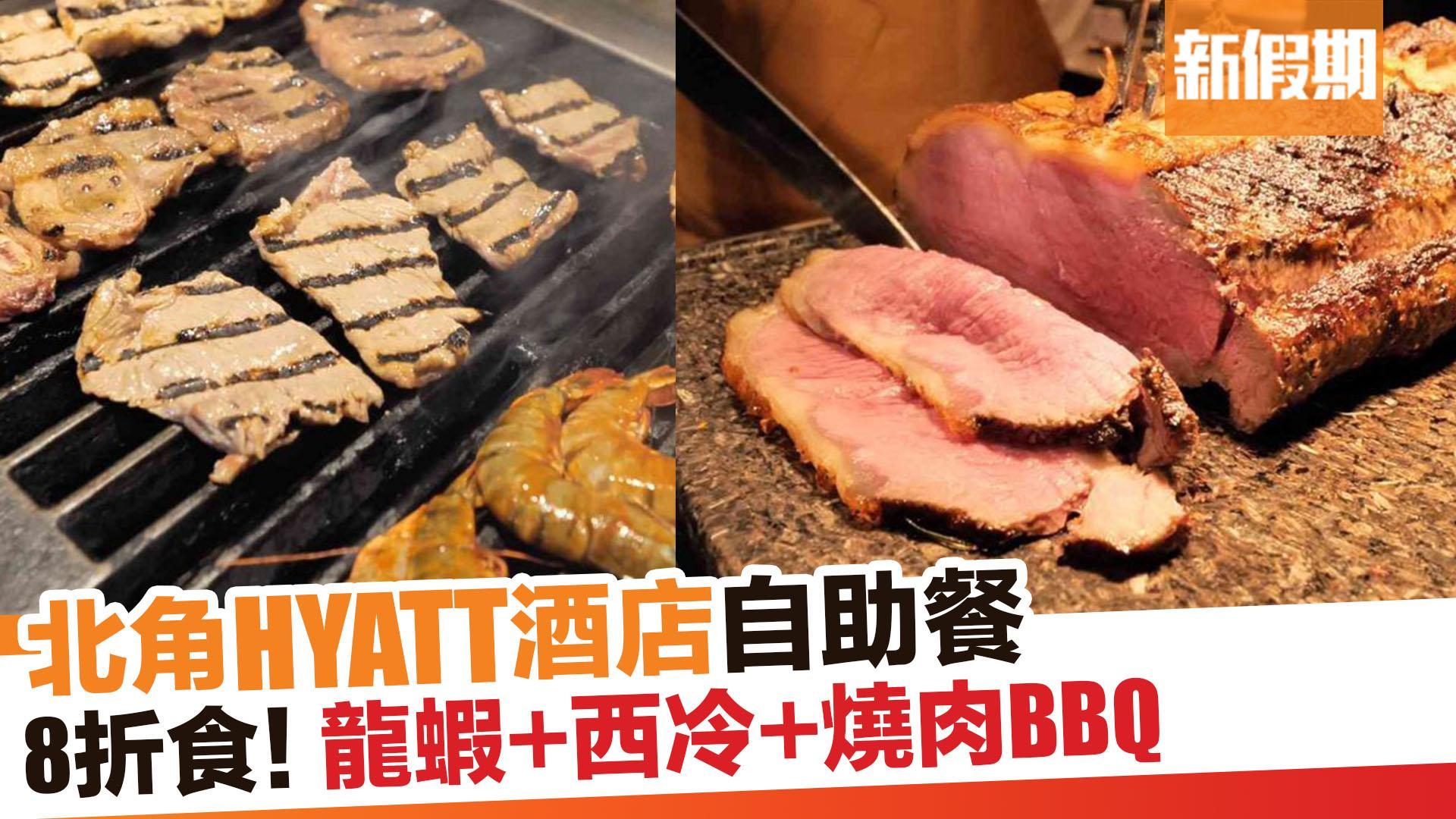 【自助餐我要】北角維港凱悅尚萃酒店8折食韓風主題自助餐!|新假期