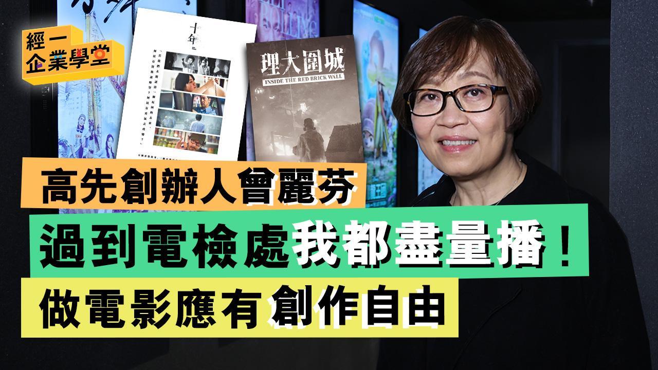 高登先曾麗芬:想隨心所欲播香港電影 唔明點解《十年》唔播得!投資3000萬開戲院會回本?|狂舞派3|高先電影|理大圍城【經一企業學堂】