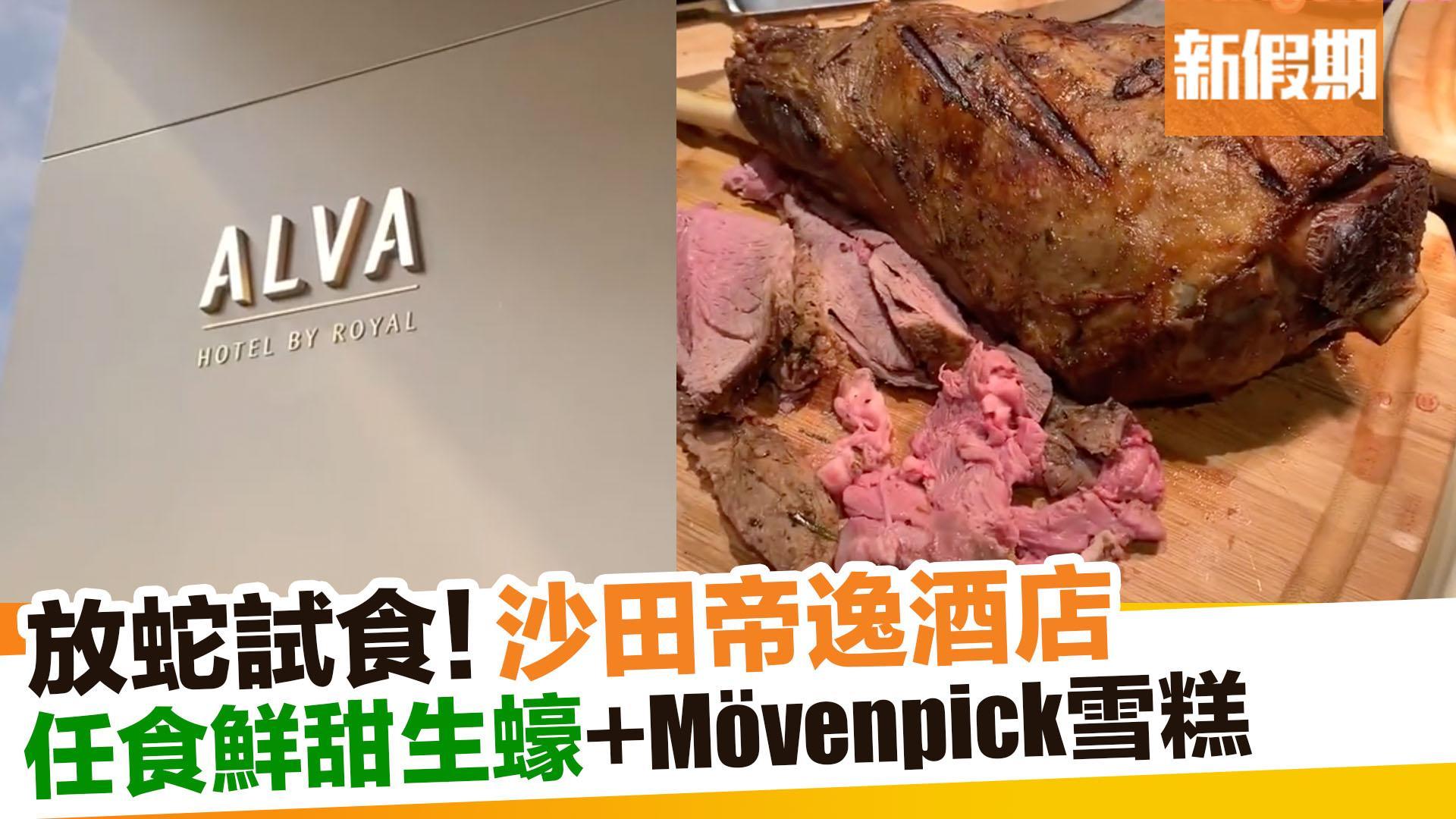 【自助餐放蛇】沙田帝逸酒店自助餐 必食鮮甜生蠔+惹味燒牛肉|新假期
