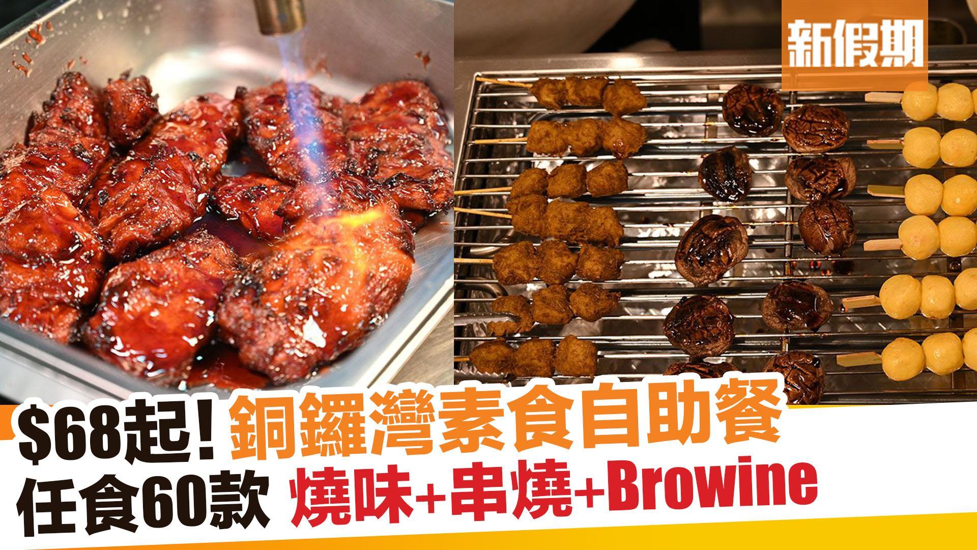 【自助餐我要】銅鑼灣素食自助餐!|新假期