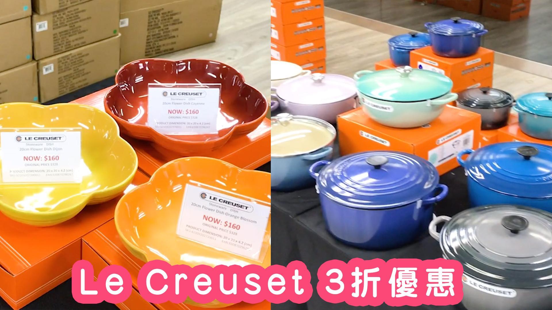 Le Creuset 3折優惠 中環名牌廚具低至$100
