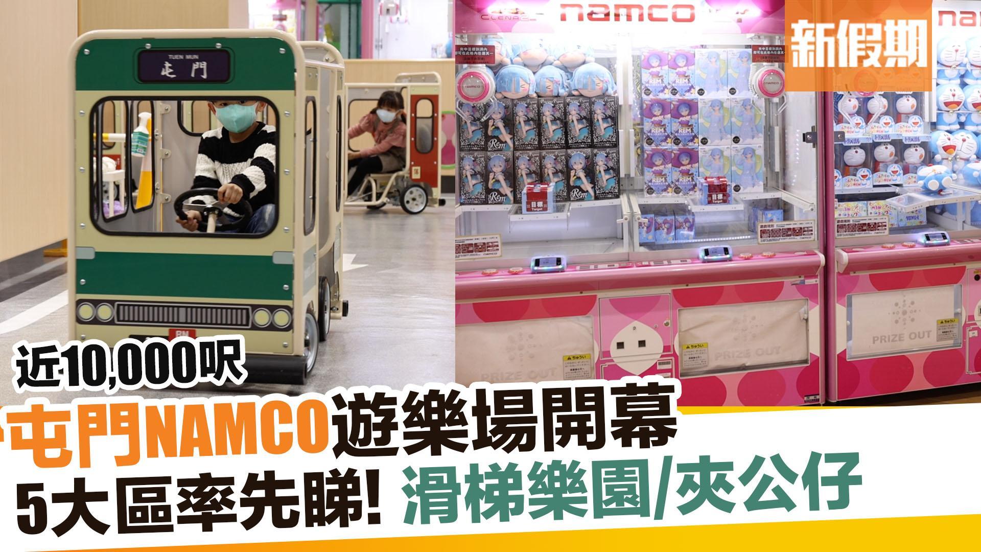 【香港好去處】NAMCO遊樂園屯門開幕 率先睇現場!|新假期