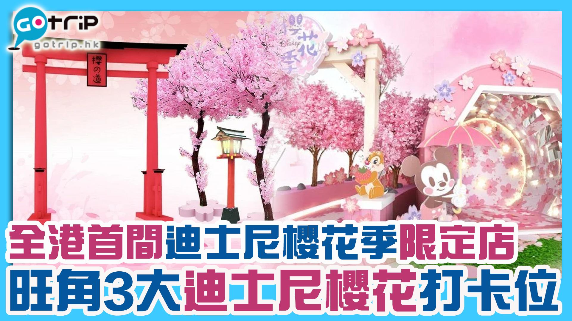 旺角3大迪士尼櫻花打卡位+全港首間迪士尼櫻花季期間限定店