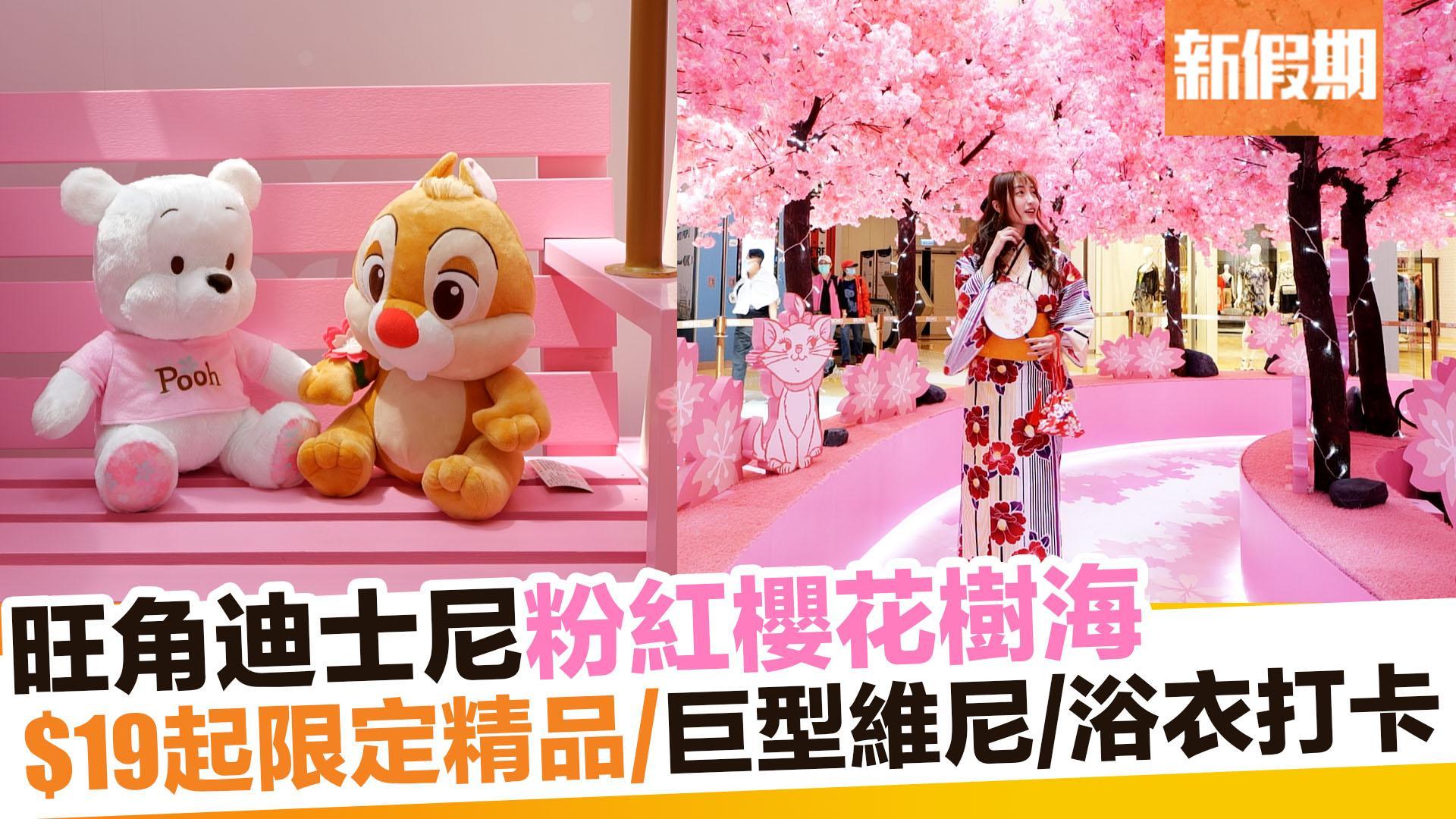 【香港好去處】旺角MOKO開迪士尼櫻花季期間限定店|新假期