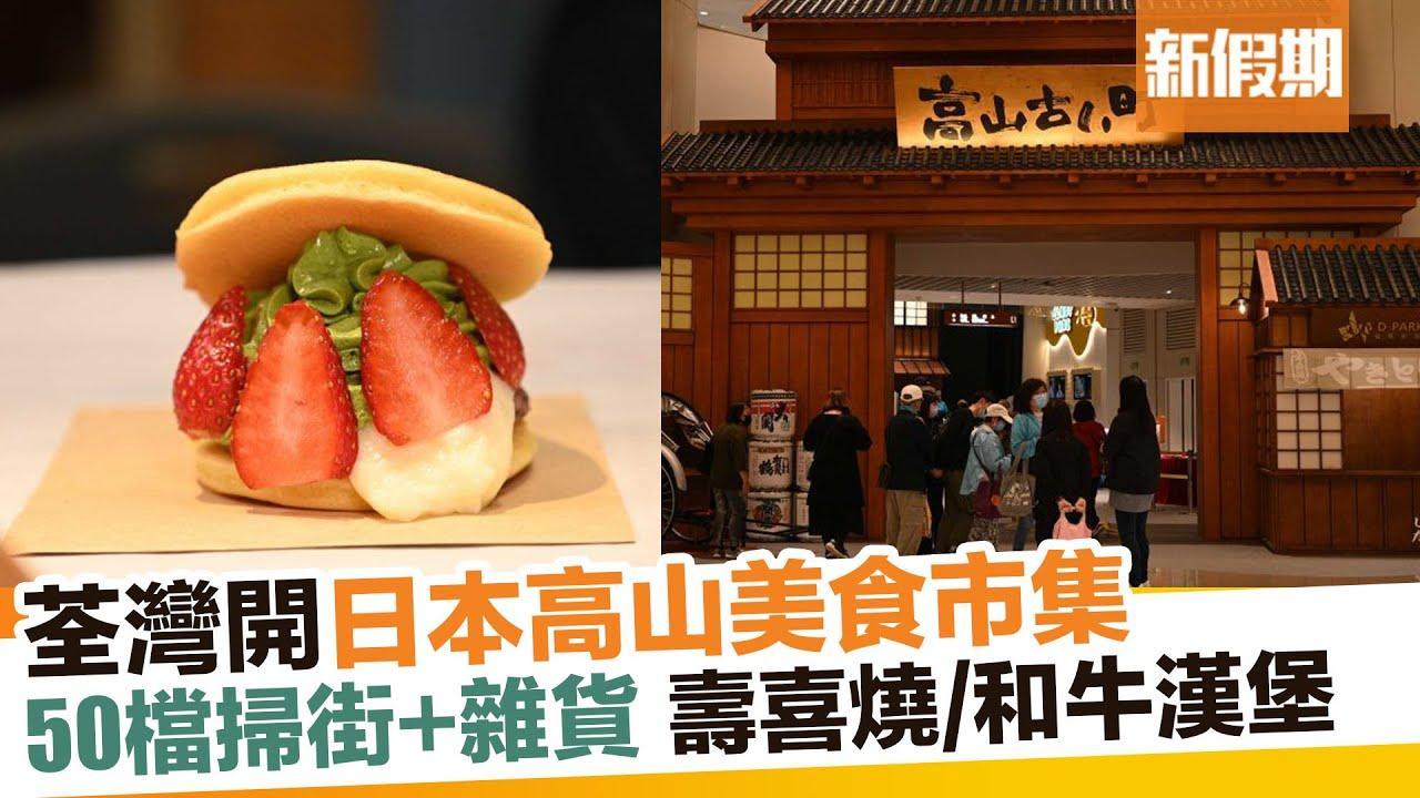 【香港好去處】荃灣D Park愉景新城開日本高山老街美食市集 新假期
