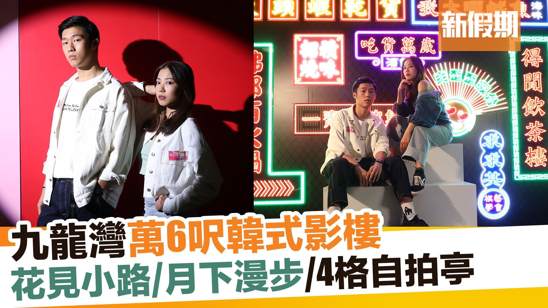 【香港好去處】九龍灣韓國人生照相館展覽開幕 新假期