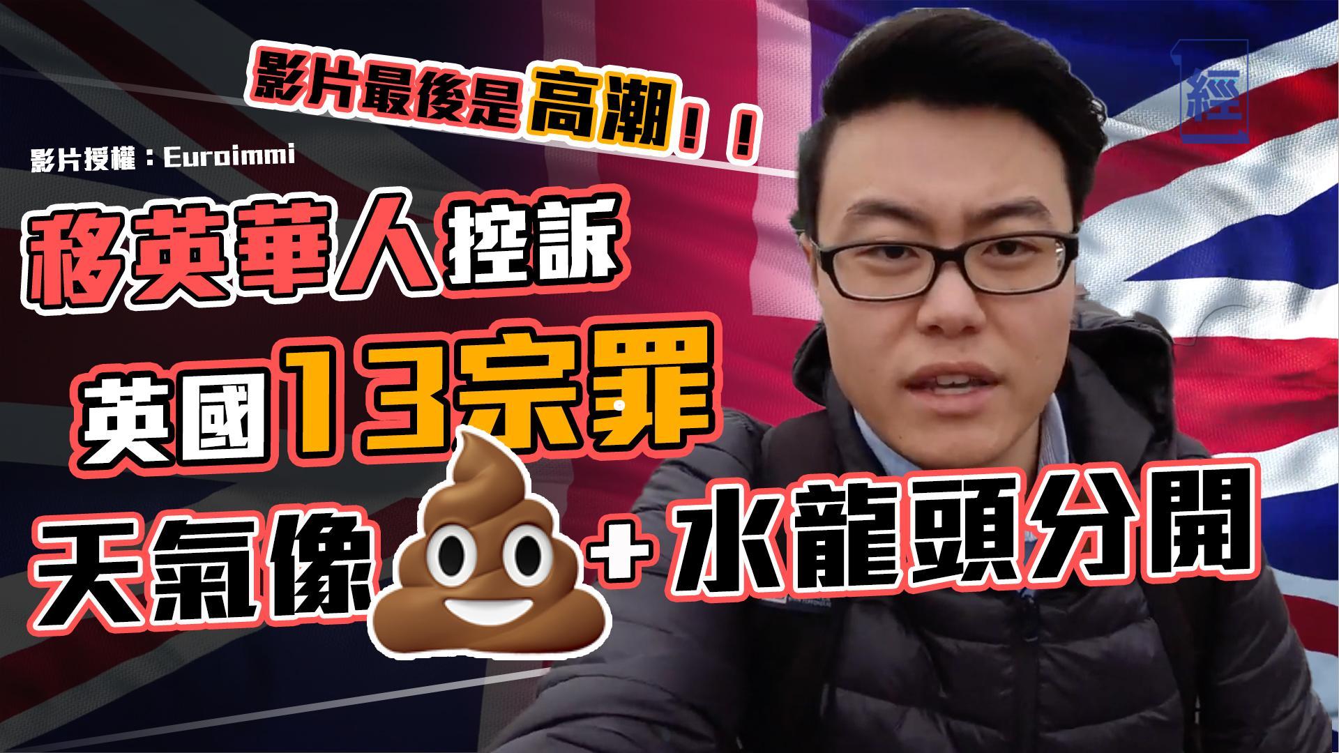 移民英國華人控訴英國13宗罪 天氣像屎 + 水龍頭分開! 影片最後是高潮【經一移民局】