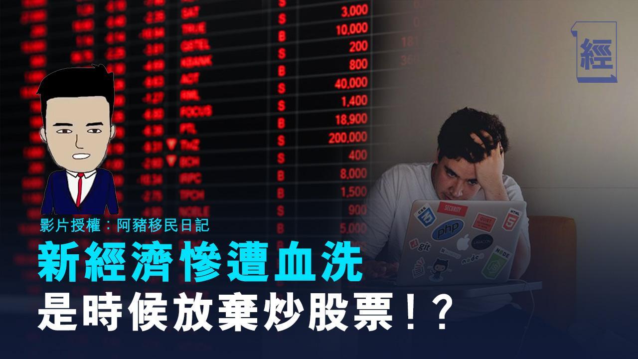 【投理滿門】新經濟股慘遭血洗 是時侯放棄炒股票?|阿豬移民日記|新經濟股|炒家|投資者