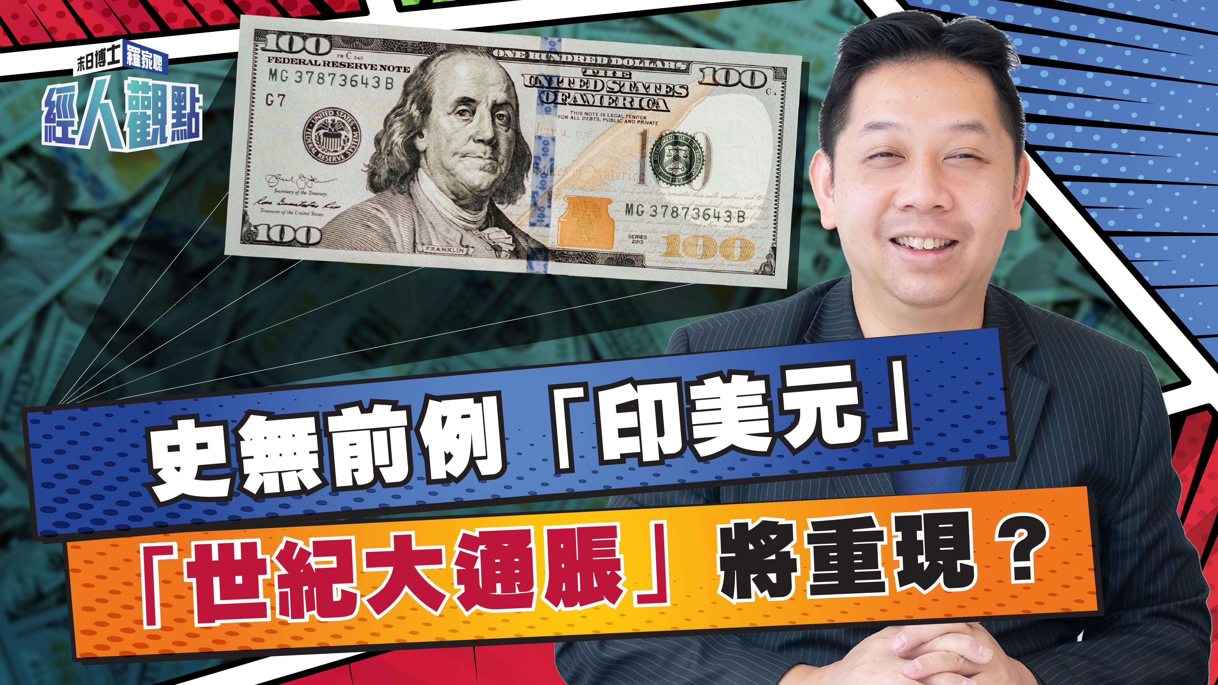 羅家聰|美元史無前例瘋狂印 「世紀大通脹」將重現?|QE|債券【經人觀點】