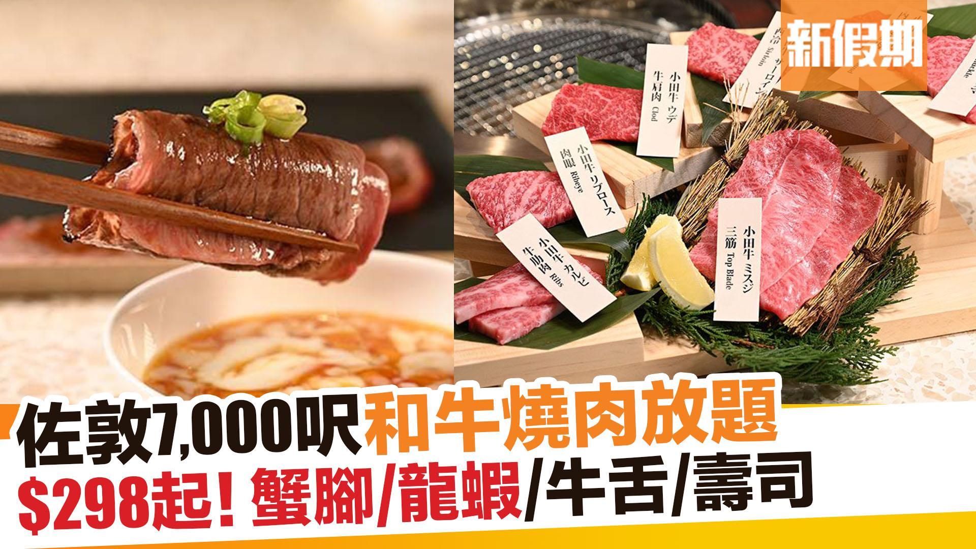 【自助餐我要】佐敦7,000呎和牛燒肉放題店! 新假期