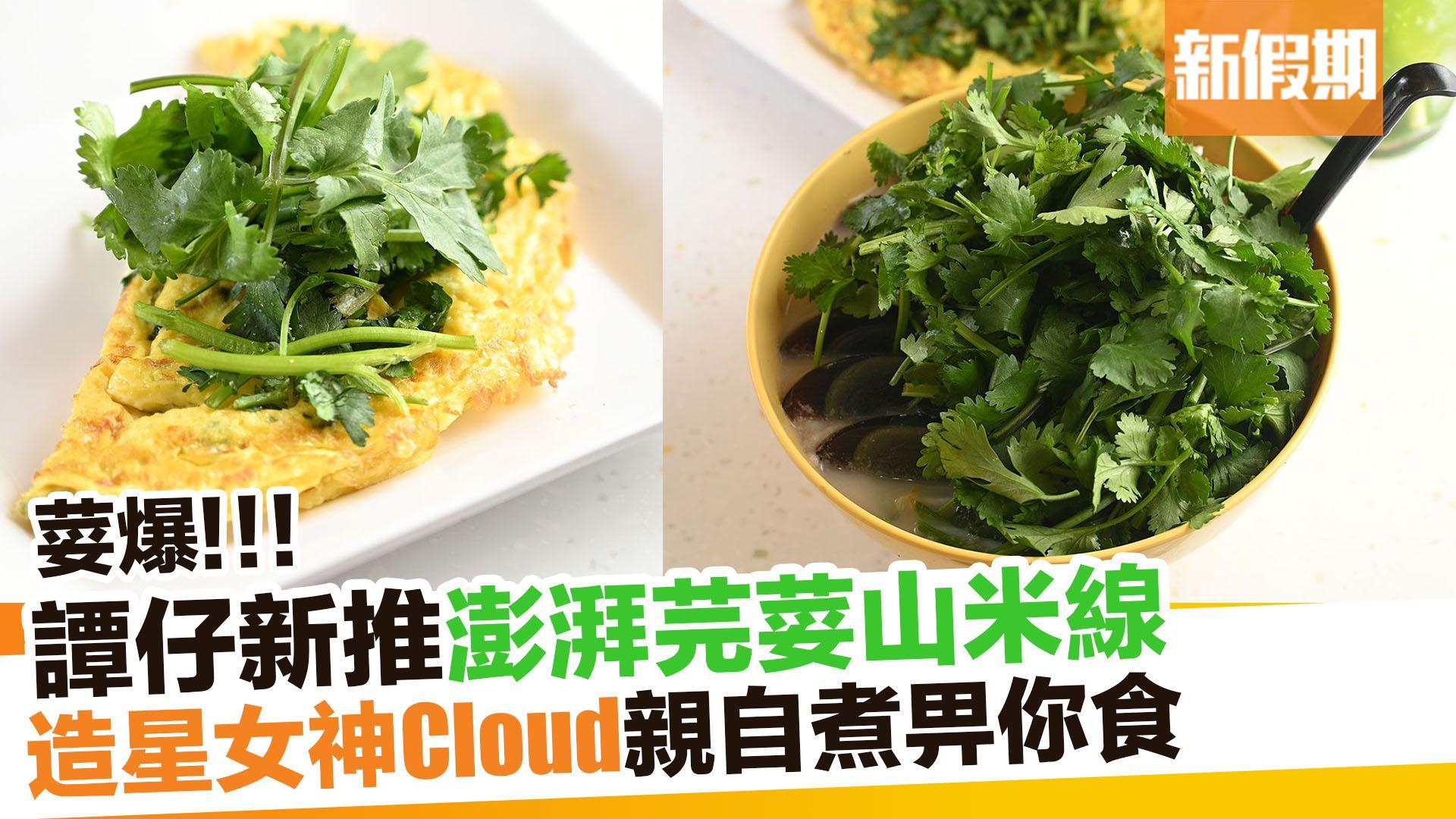 【新品速遞】譚仔新推芫荽皮蛋魚湯米線 大量芫荽山+皮蛋海 新假期