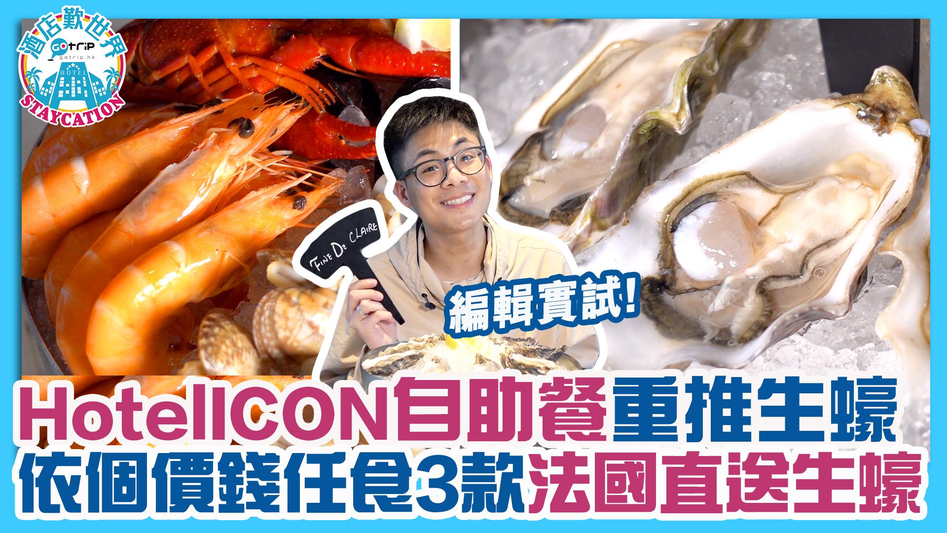 Hotel ICON自助餐重推生蠔!法國直送生蠔+新鮮海鮮+必試榴槤甜品