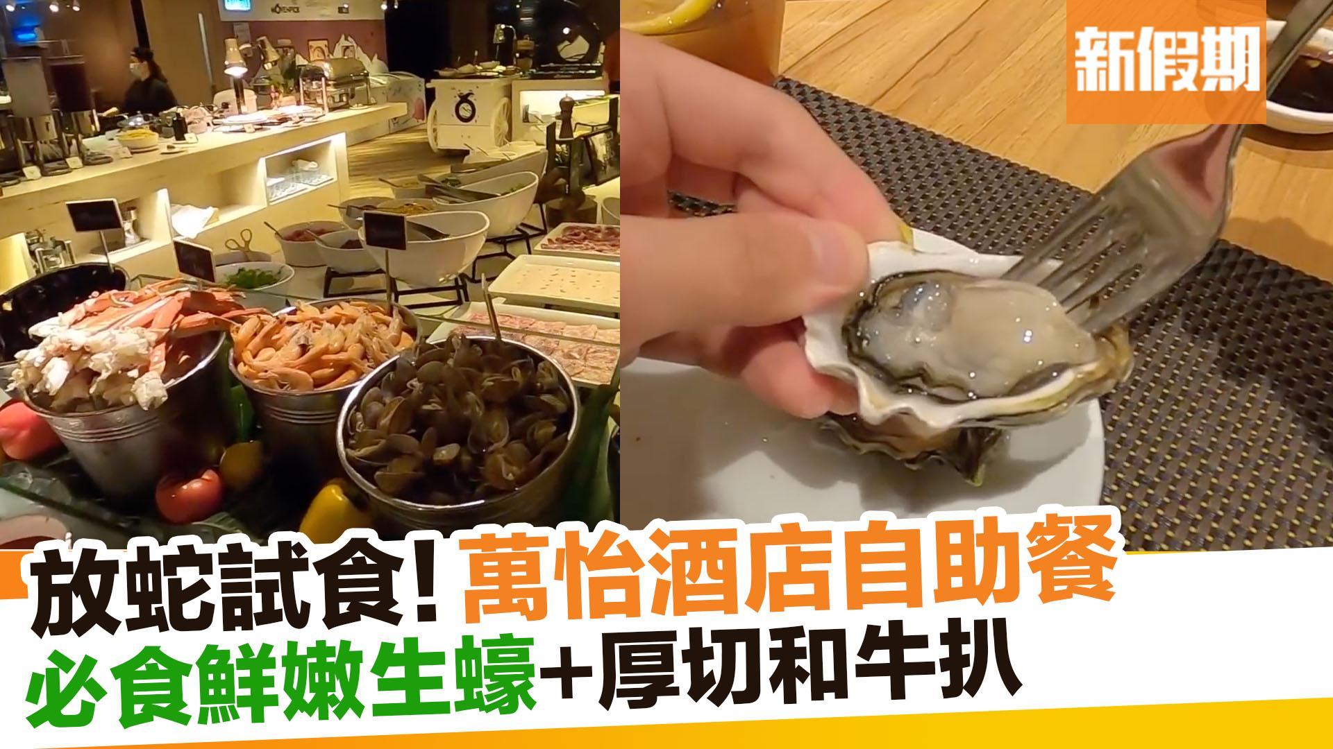 【自助餐放蛇】香港萬怡酒店MoMo Cafe自助餐 任食鮮嫩生蠔 新假期
