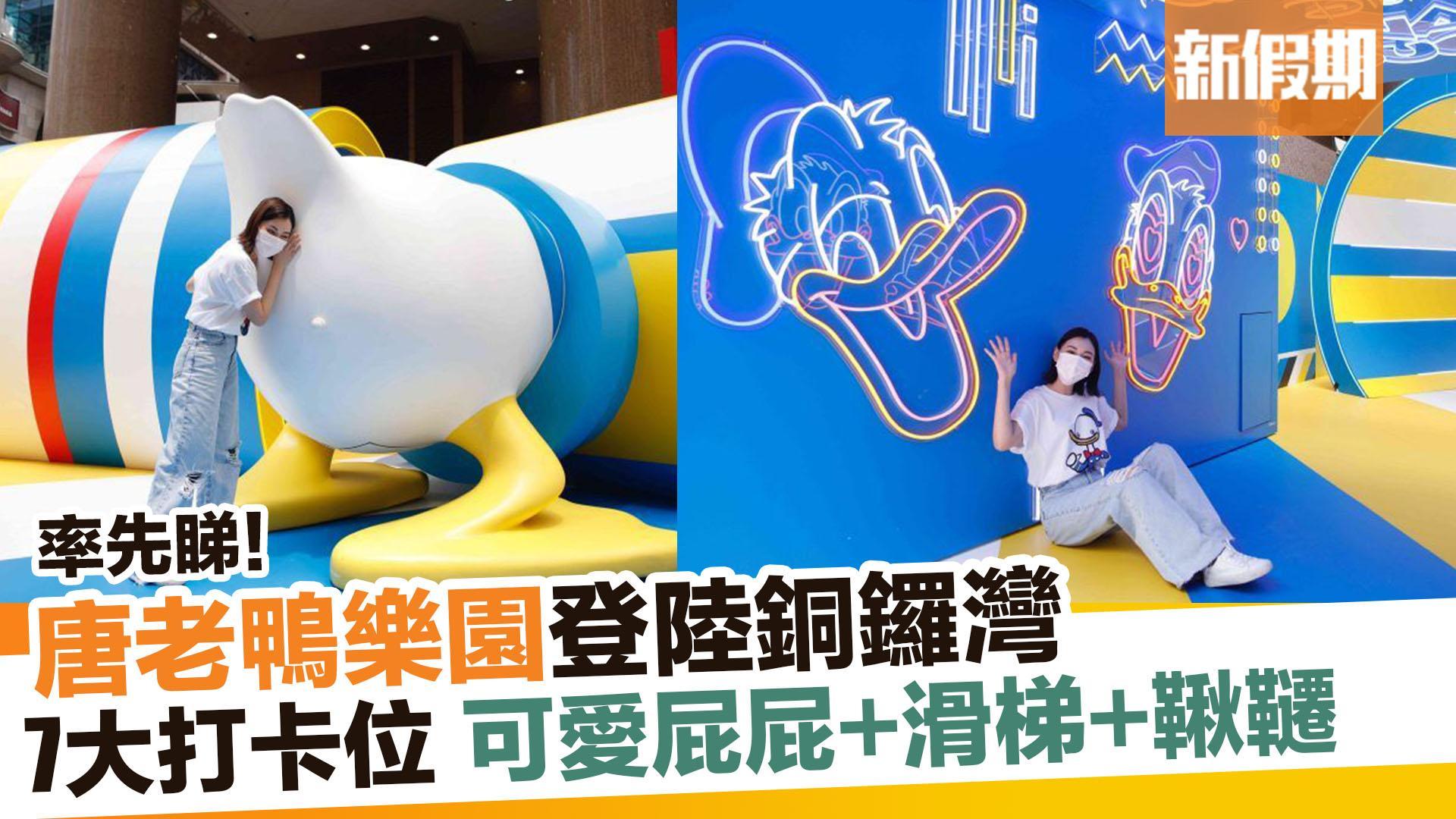 【香港好去處】銅鑼灣時代廣場唐老鴨樂園開幕 7大可愛打卡位免費入場! 新假期