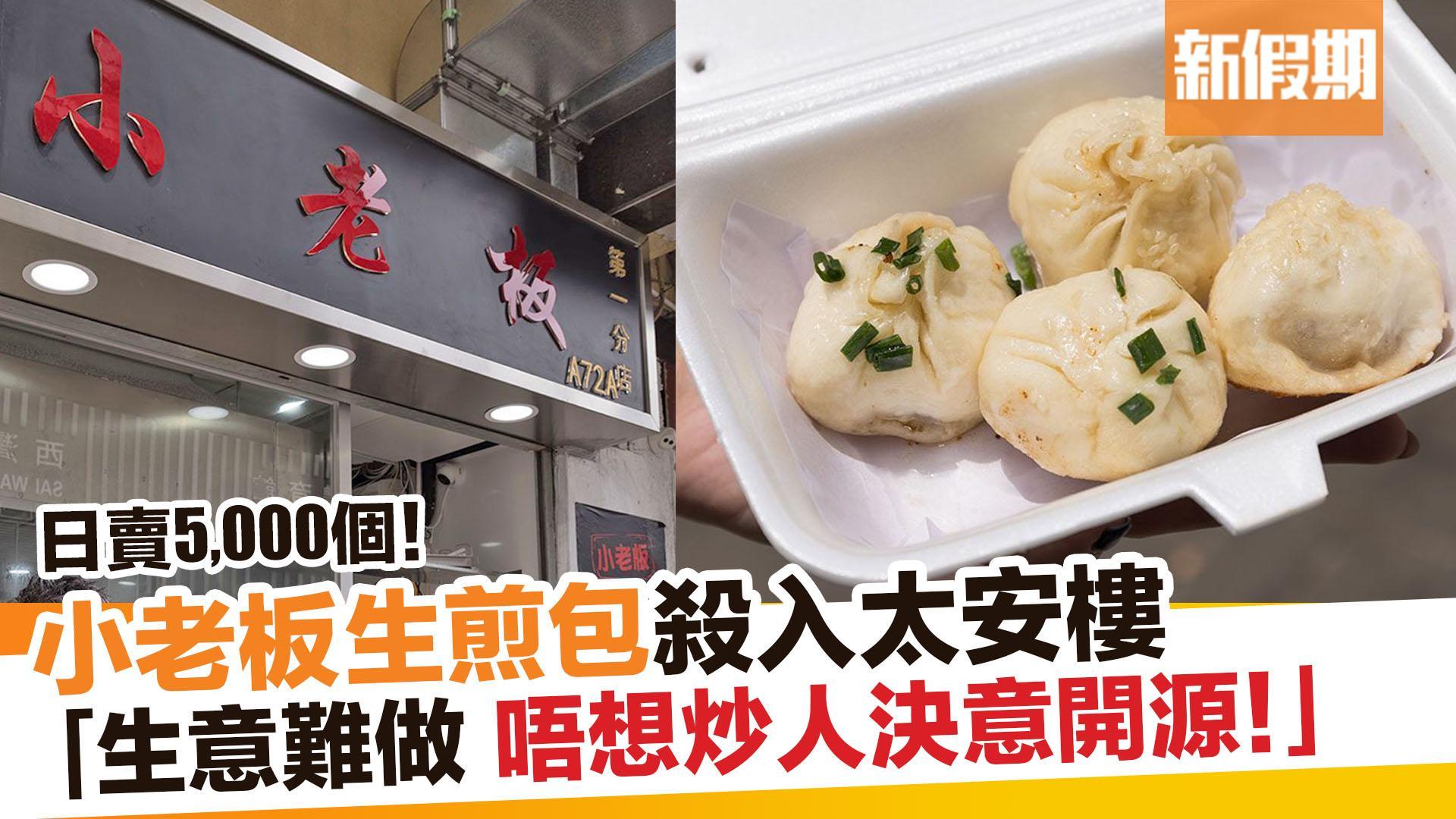 【外賣食乜好】小老板太安樓開分店 生煎包$3個! 新假期