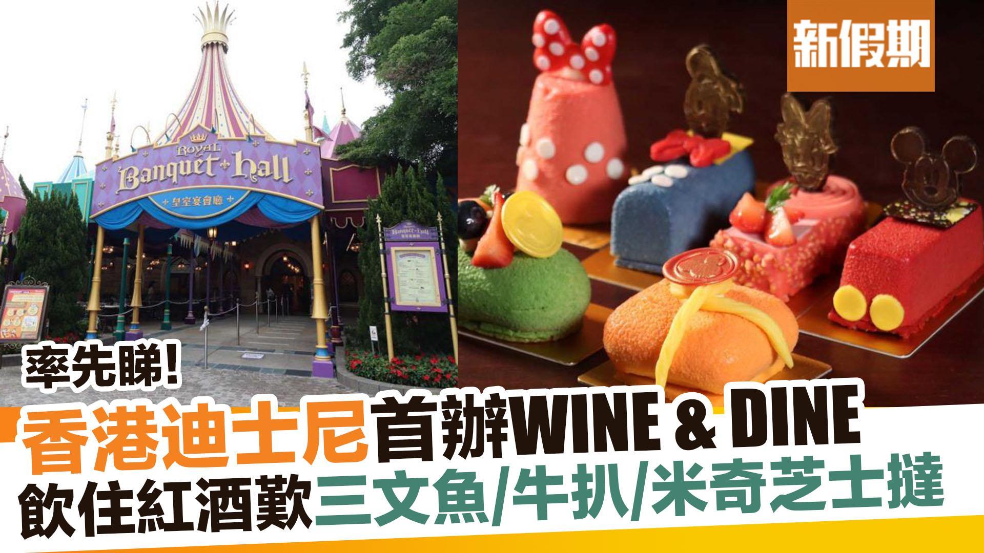 【香港好去處】香港迪士尼樂園「皇室佳釀美食節」即將開鑼! 新假期