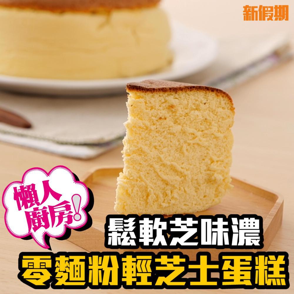 【懶人廚房】零失敗簡易芝士蛋糕食譜 新假期