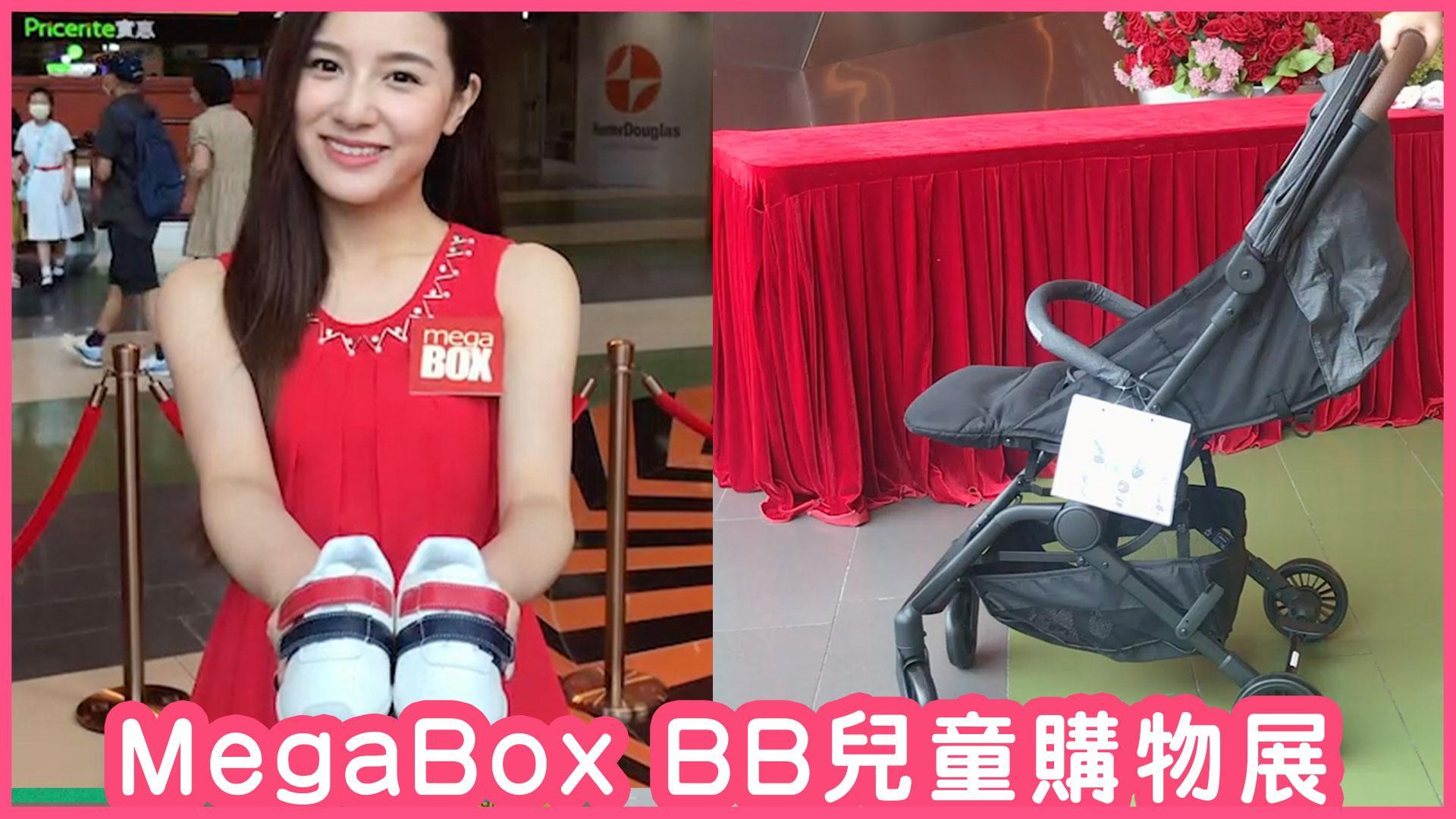 MegaBox BB兒童購物展 低至3折 最平$9.9口水肩