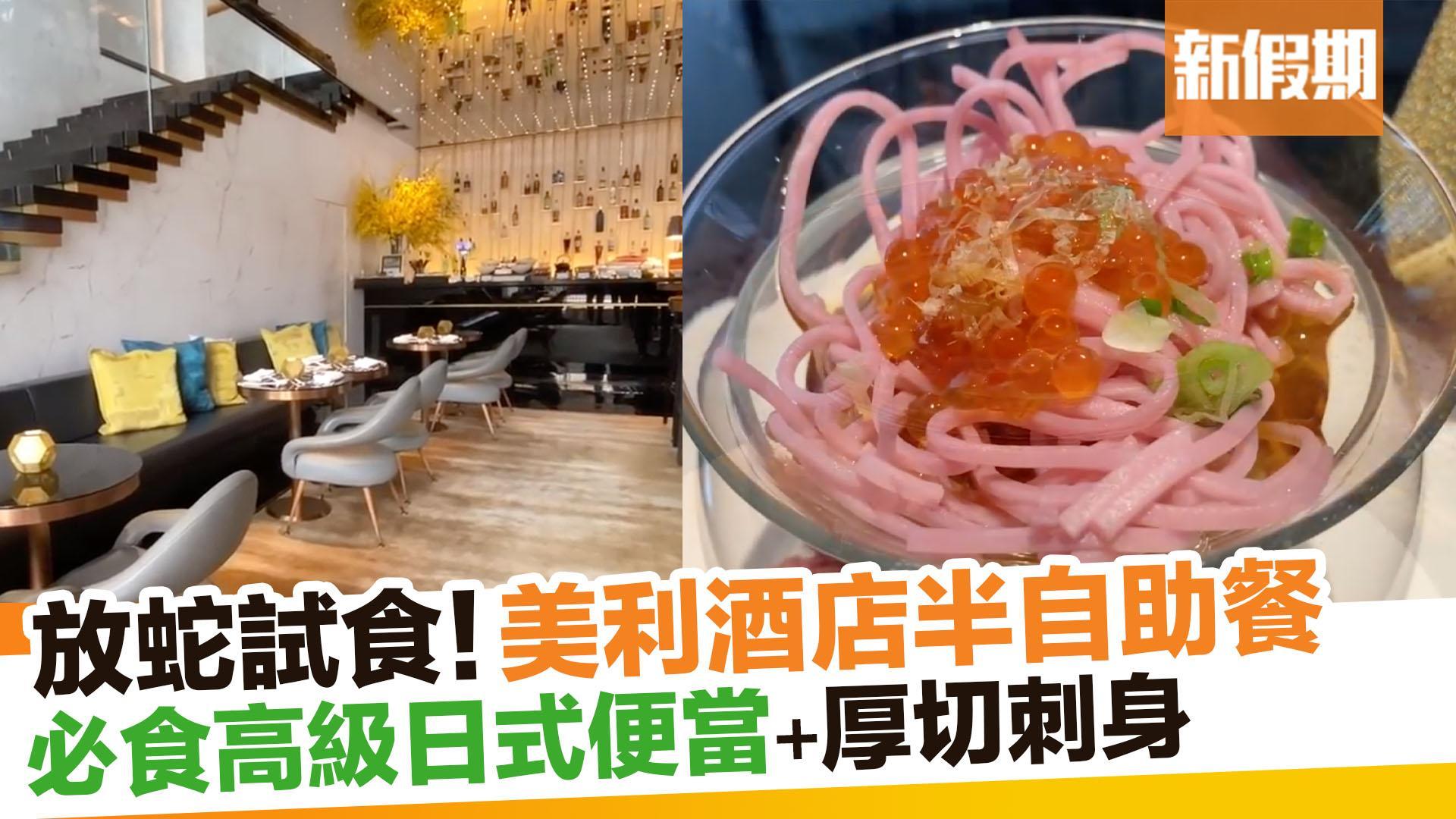 【自助餐放蛇】香港美利酒店Murray Lane半自助午餐 任食厚切刺身+櫻花蕎麥麵 新假期