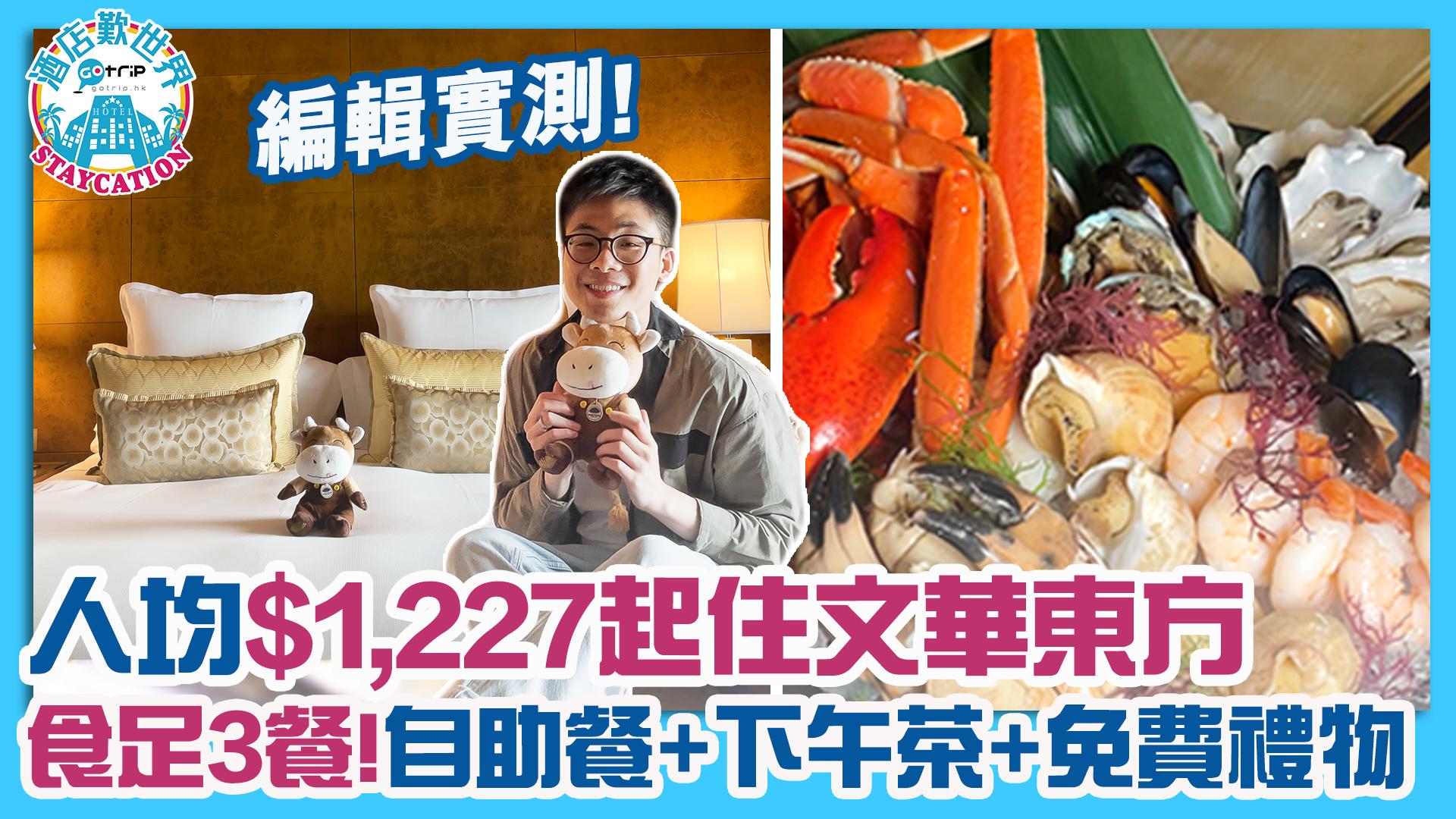 文華東方Staycation二千五有找!編輯實試下午茶+自助早晚餐 保證30小時入住 編輯試住報告