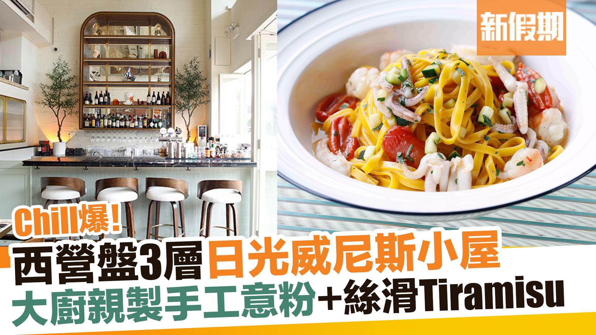 【區區搵食】西營盤Casa Cucina & Bar三層高威尼斯粉紅小屋 新假期
