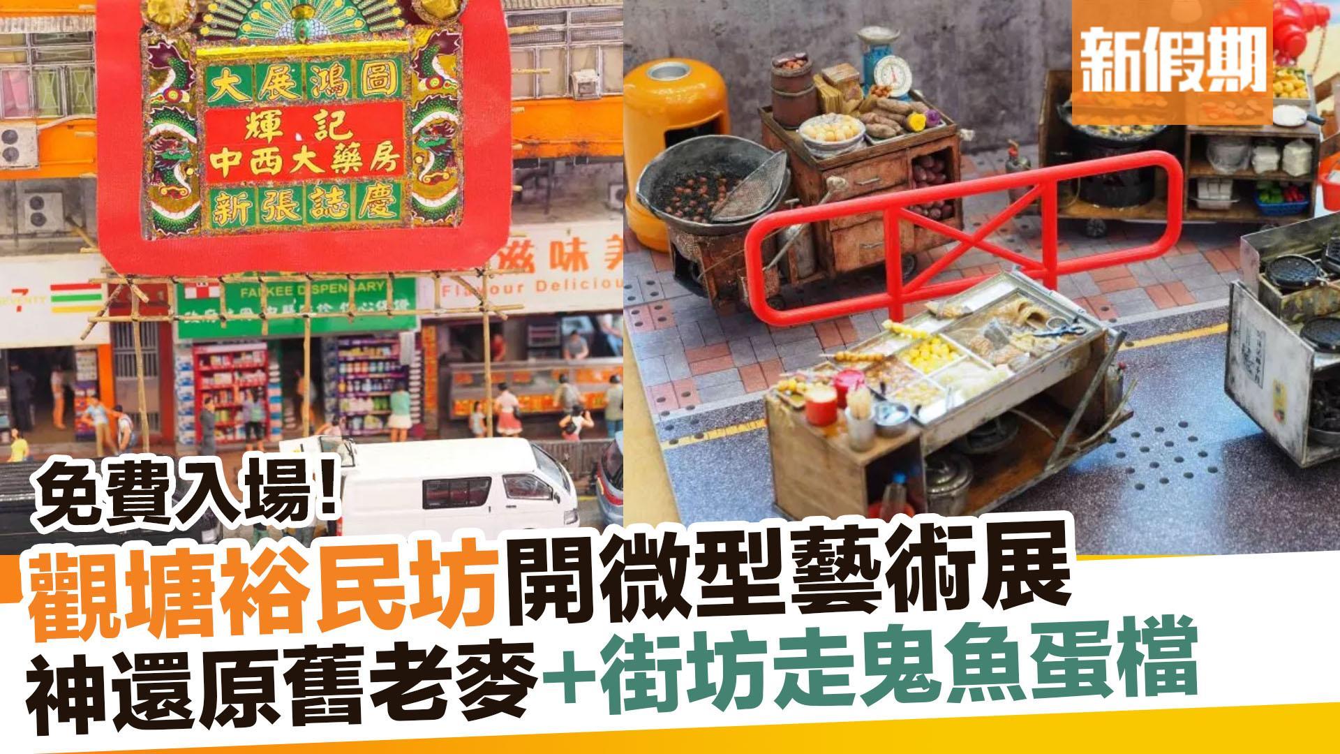 【香港好去處】觀塘裕民坊開免費微型藝術展|新假期