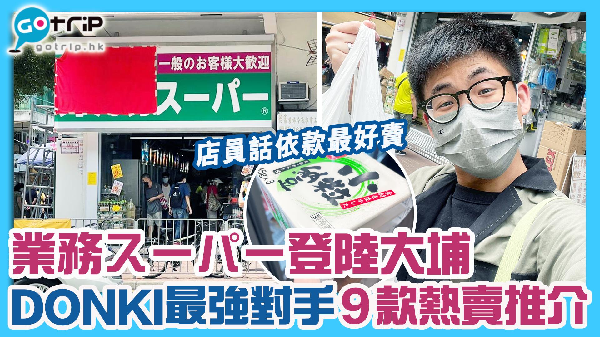 大埔業務超市 香港首間業務超市登陸大埔 !編輯直擊推介9大必買商品