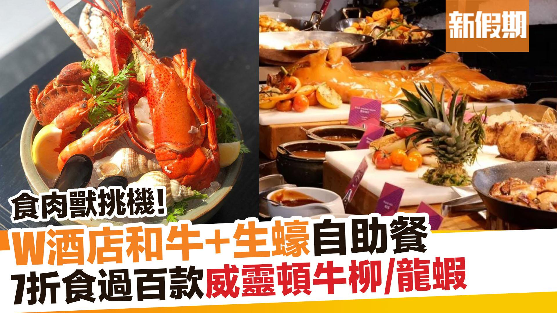 【自助餐我要】即睇Buffet Twins試食W酒店自助餐!|新假期