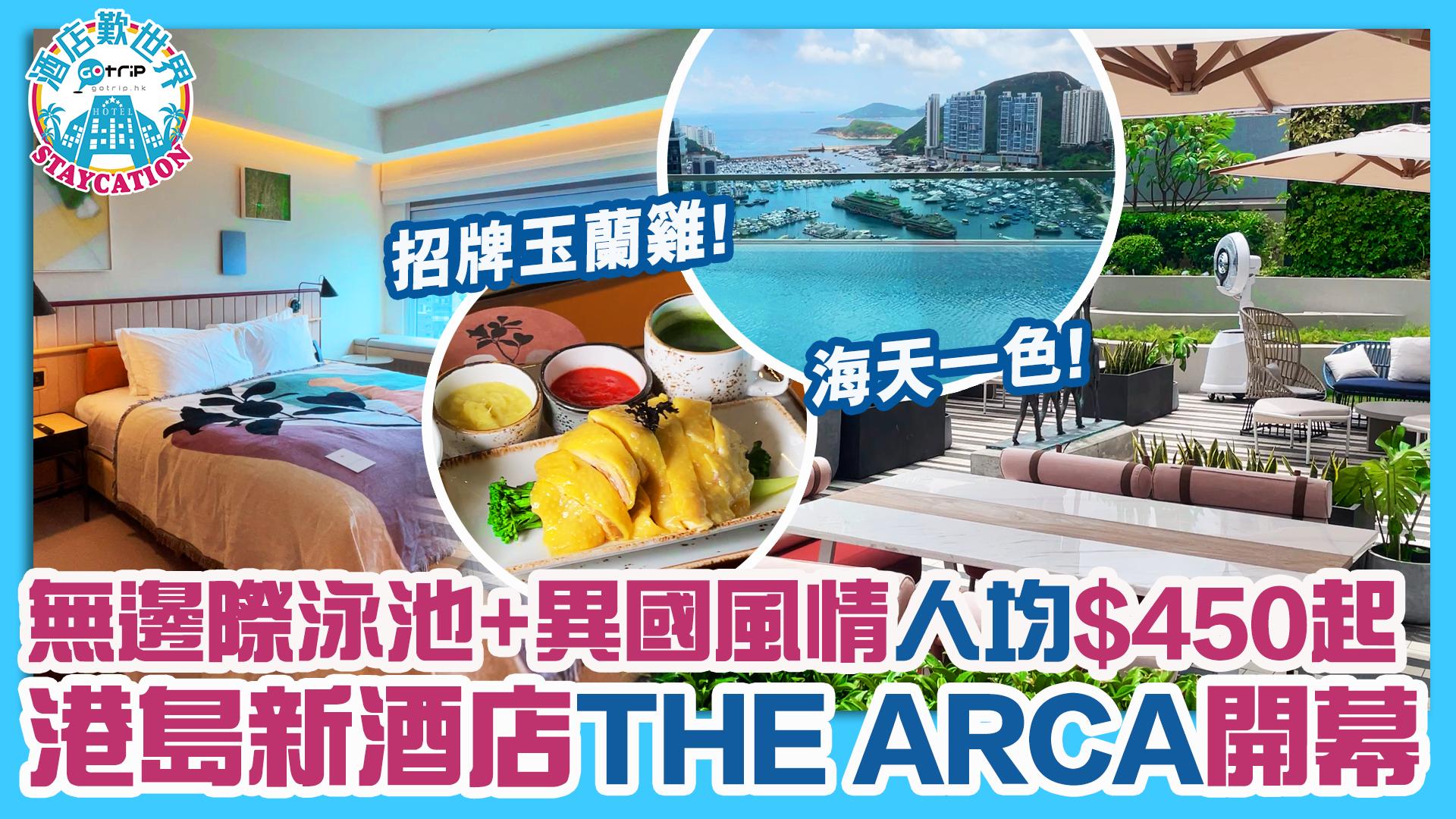 香港新酒店 雅格酒店the Arca開幕!無邊際泳池+異國情調 開業優惠人均$450