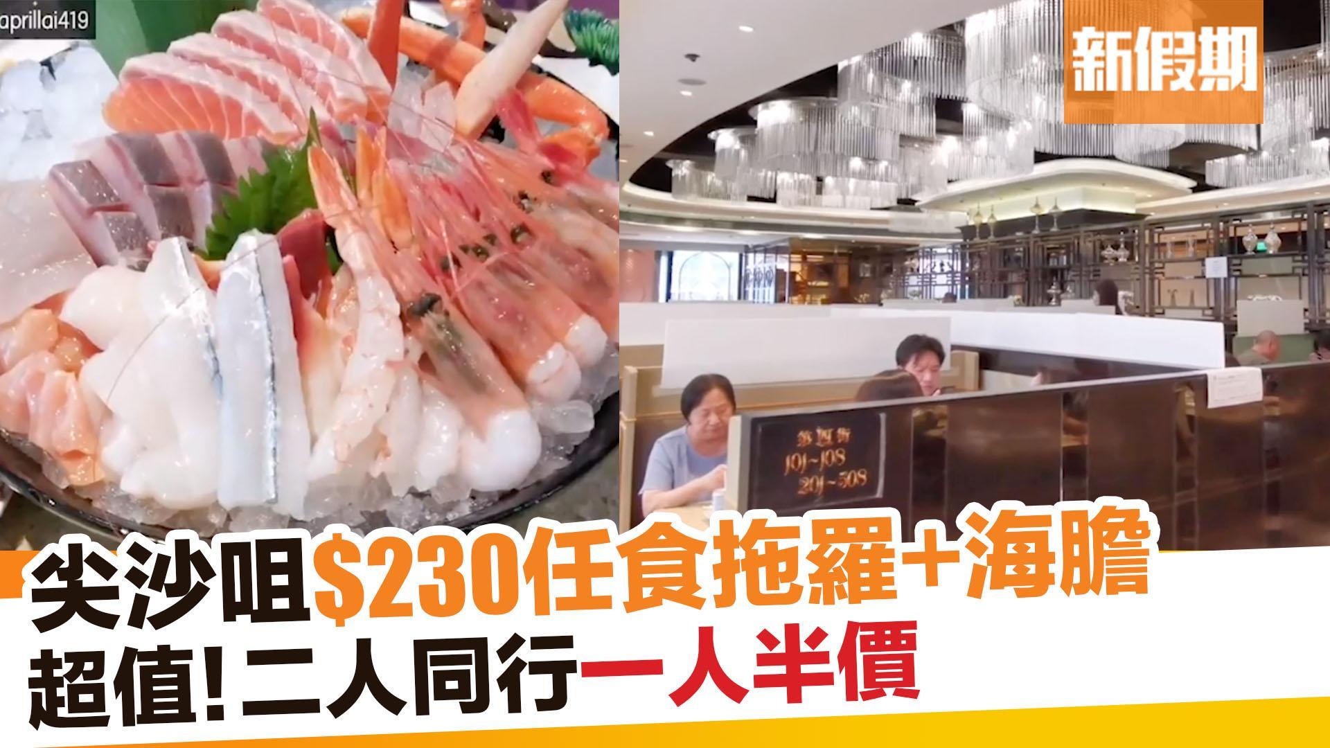 【自助餐放蛇】尖沙咀殿大喜屋日式放題 $230任食拖羅+海膽+鮑魚|新假期