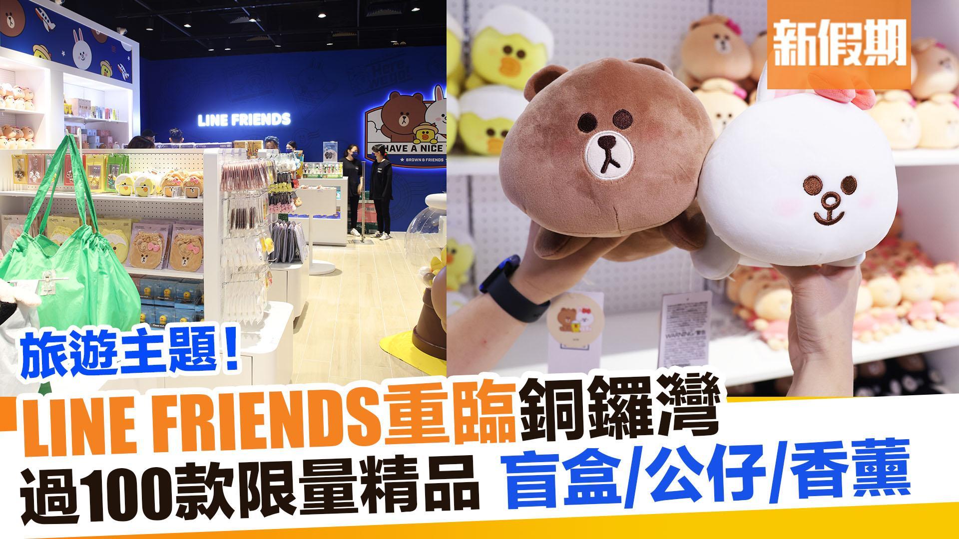 【香港好去處】LINE FRIENDS進駐觀塘apm+銅鑼灣希慎廣場!|新假期