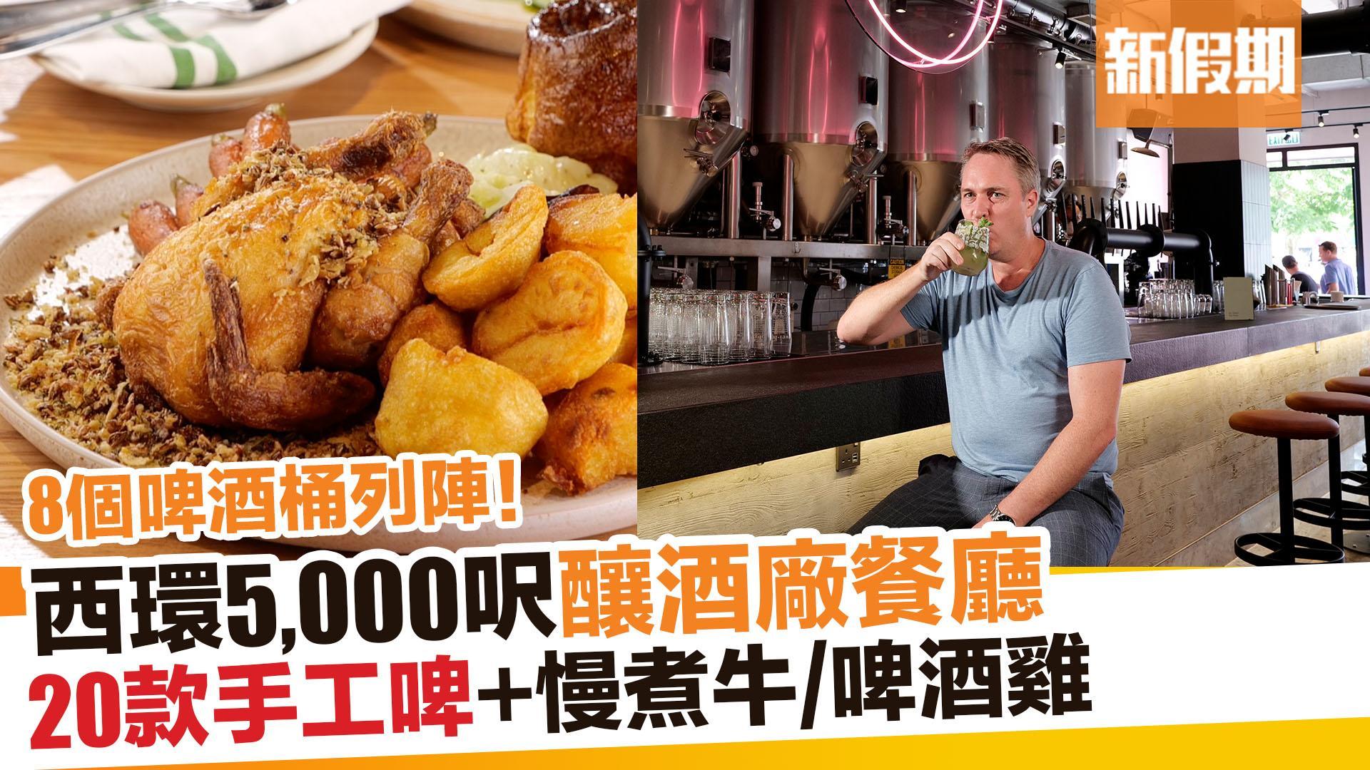 【區區搵食】西環5,000呎手工啤餐廳酒吧Grain開幕!|新假期