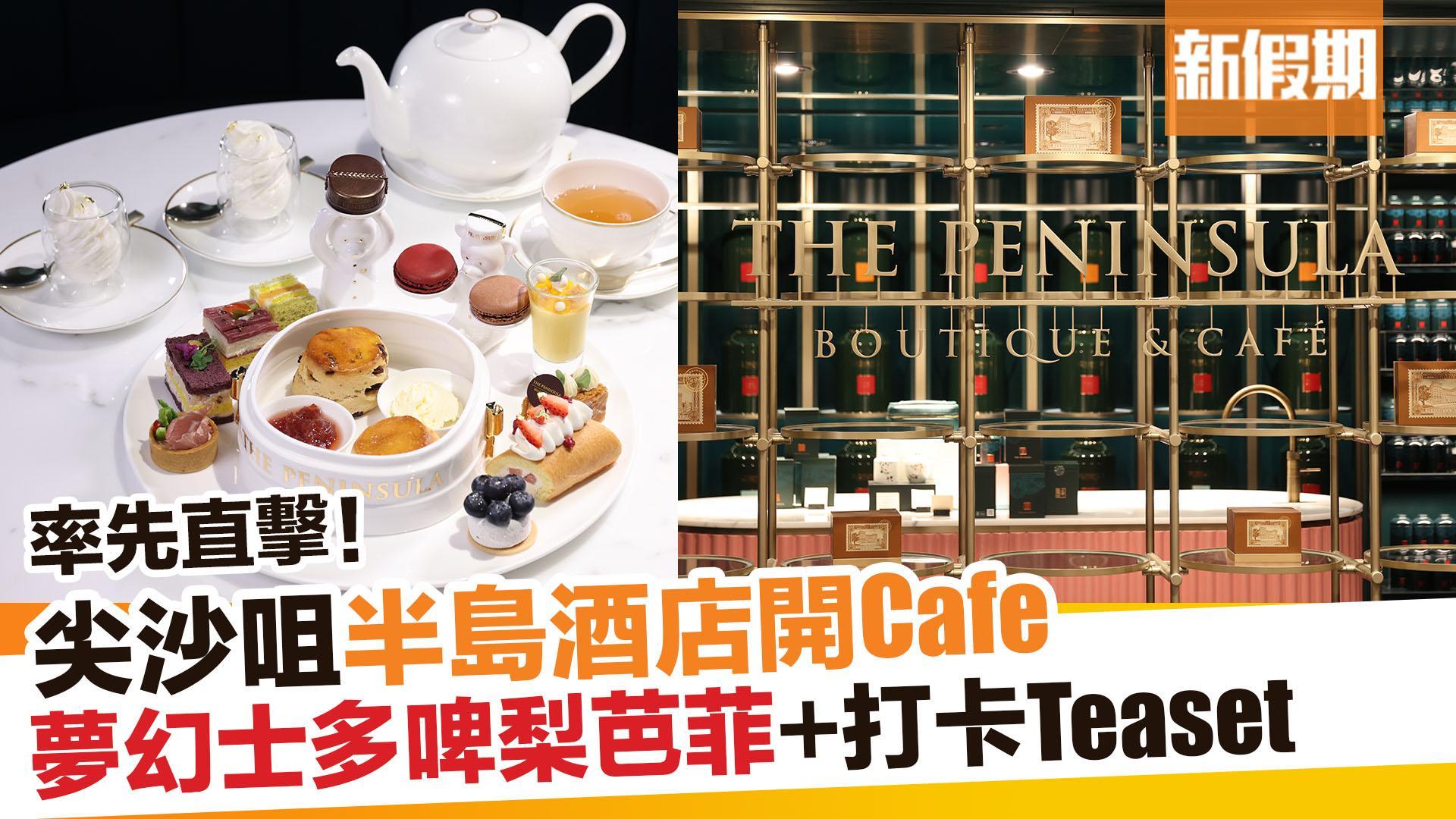 【區區搵食】半島酒店The Peninsula開Cafe!夢幻打卡士多啤梨芭菲+Teaset歎足12鹹甜點 新假期