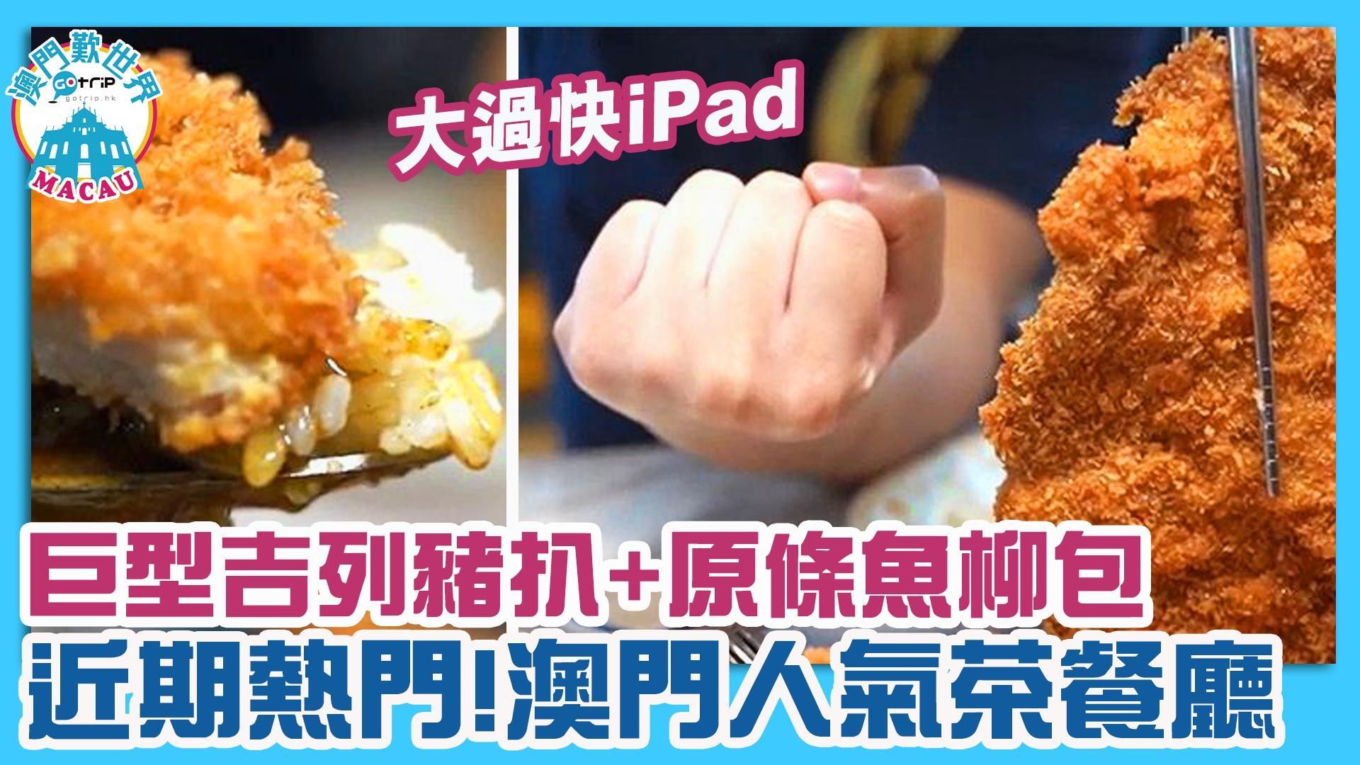 澳門人氣必試茶餐廳 大過iPad嘅吉列豬扒+原條魚柳包