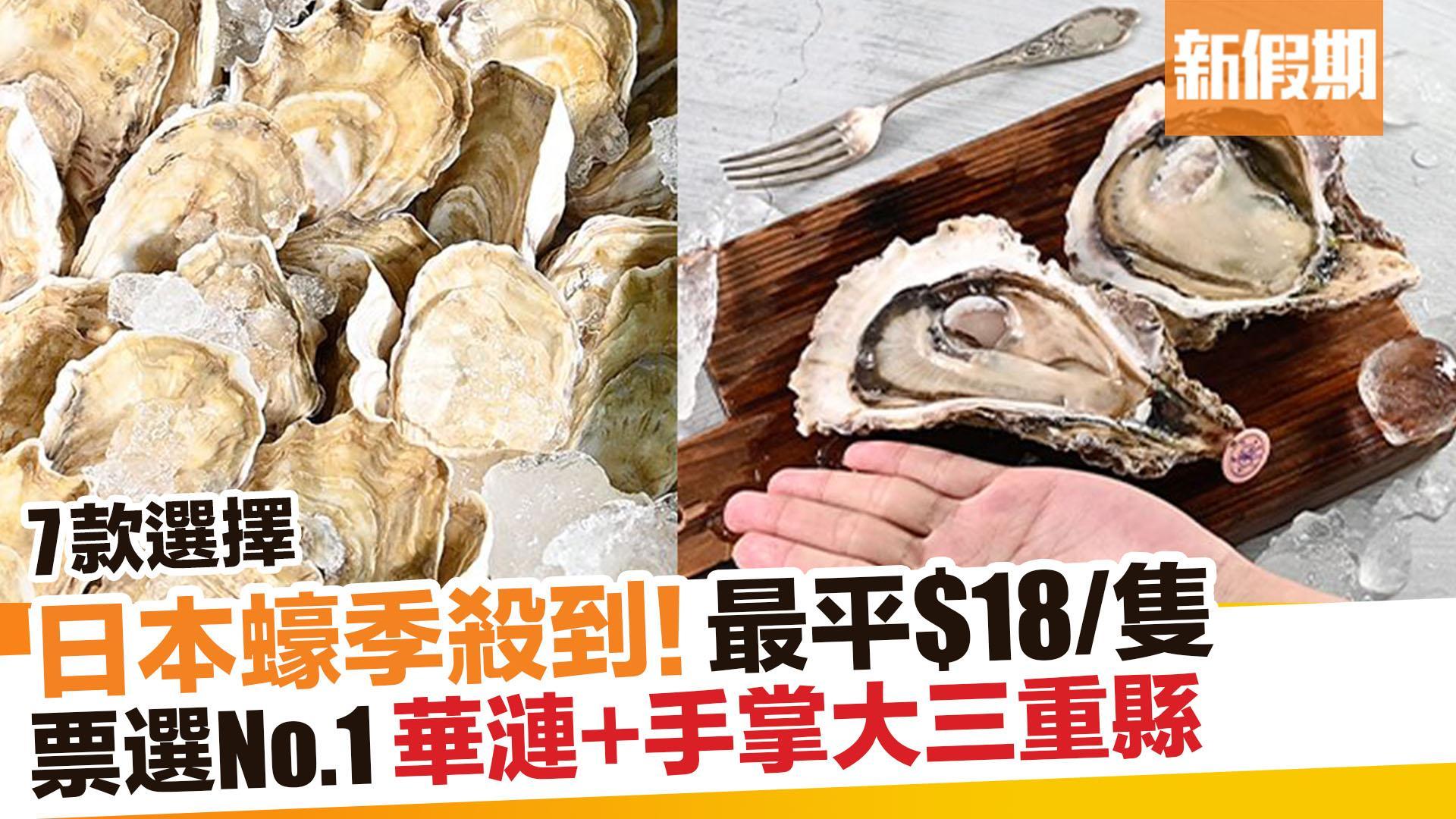 【飲食熱話】日本生蠔到港 「日本一」長崎縣華漣+大熱令和之怪物 最平$18/隻 新假期