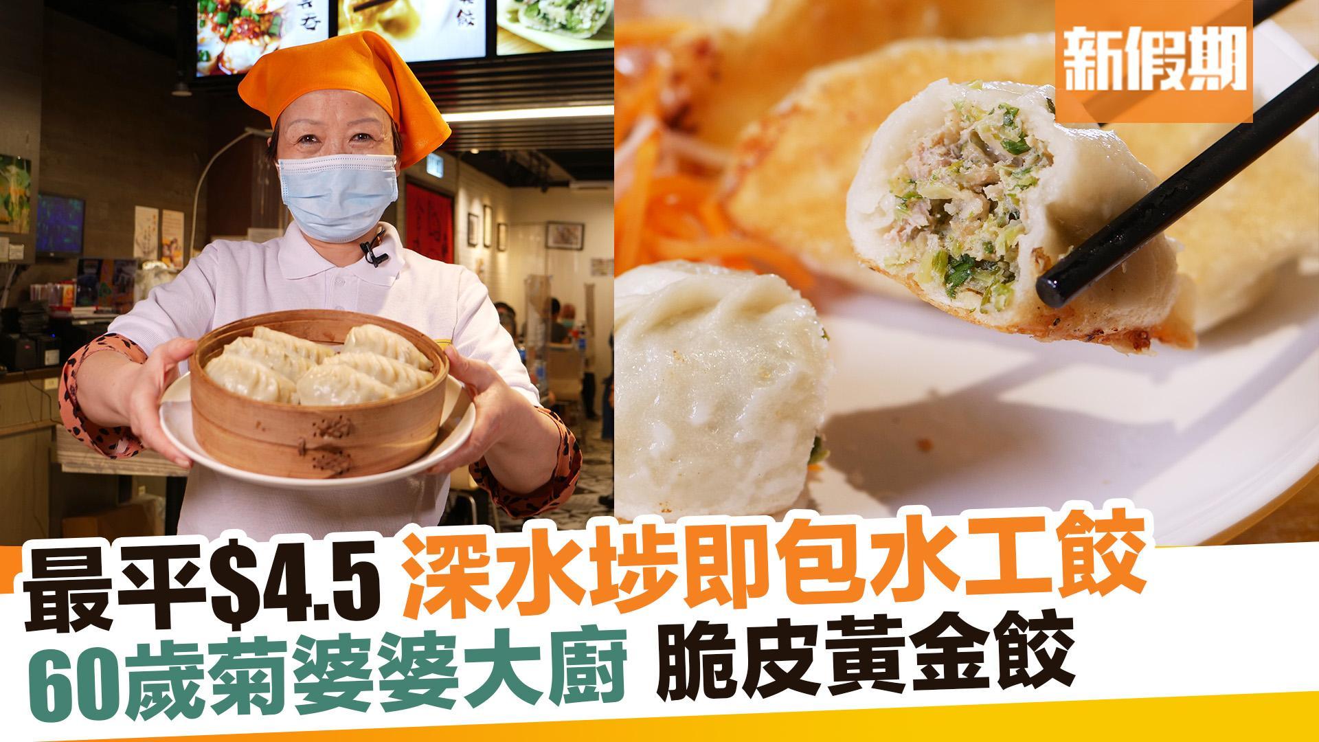 【區區搵食】銀杏館深水埗社企新店 3位銀齡婆婆做大廚 最平$4.5/隻巨型餃子|新假期