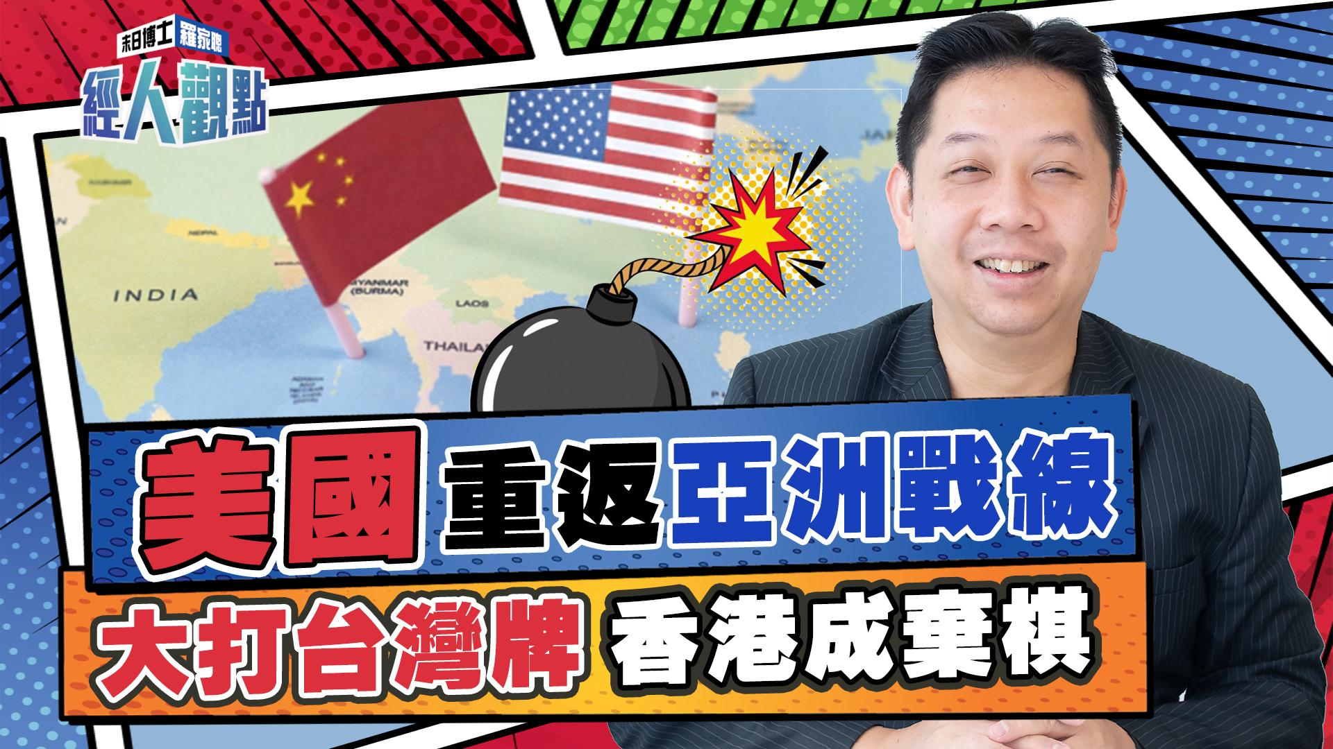 中美關係僵持不下 羅家聰:新冷戰下美國重返亞洲戰線 大打台灣牌 香港成棄棋;「金融戰」、「晶片戰」、「核戰」會否爆發?|中國人權|晶片荒|中美博弈|台積電【經人觀點】