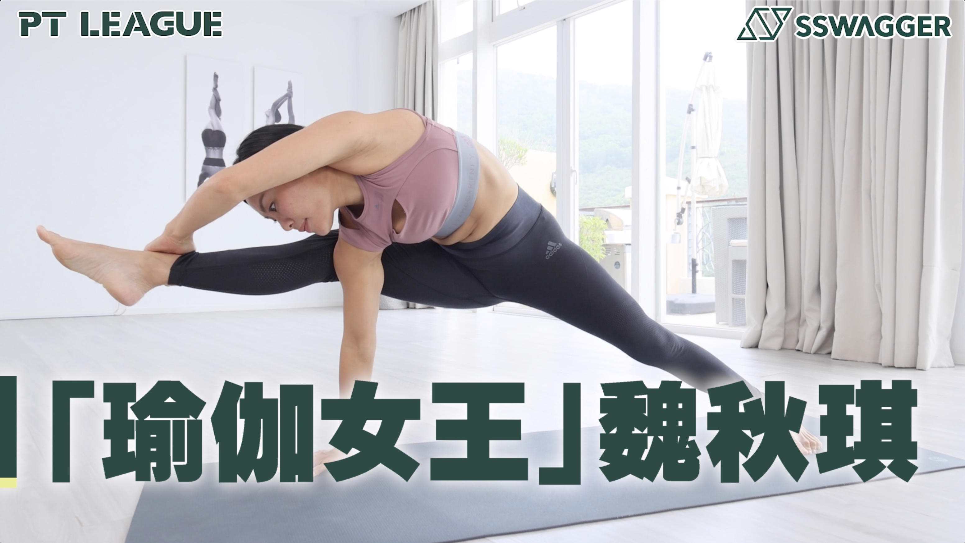 【SSwagger Academy - PT League】「瑜伽女王」魏秋琪的過去、現在、未來
