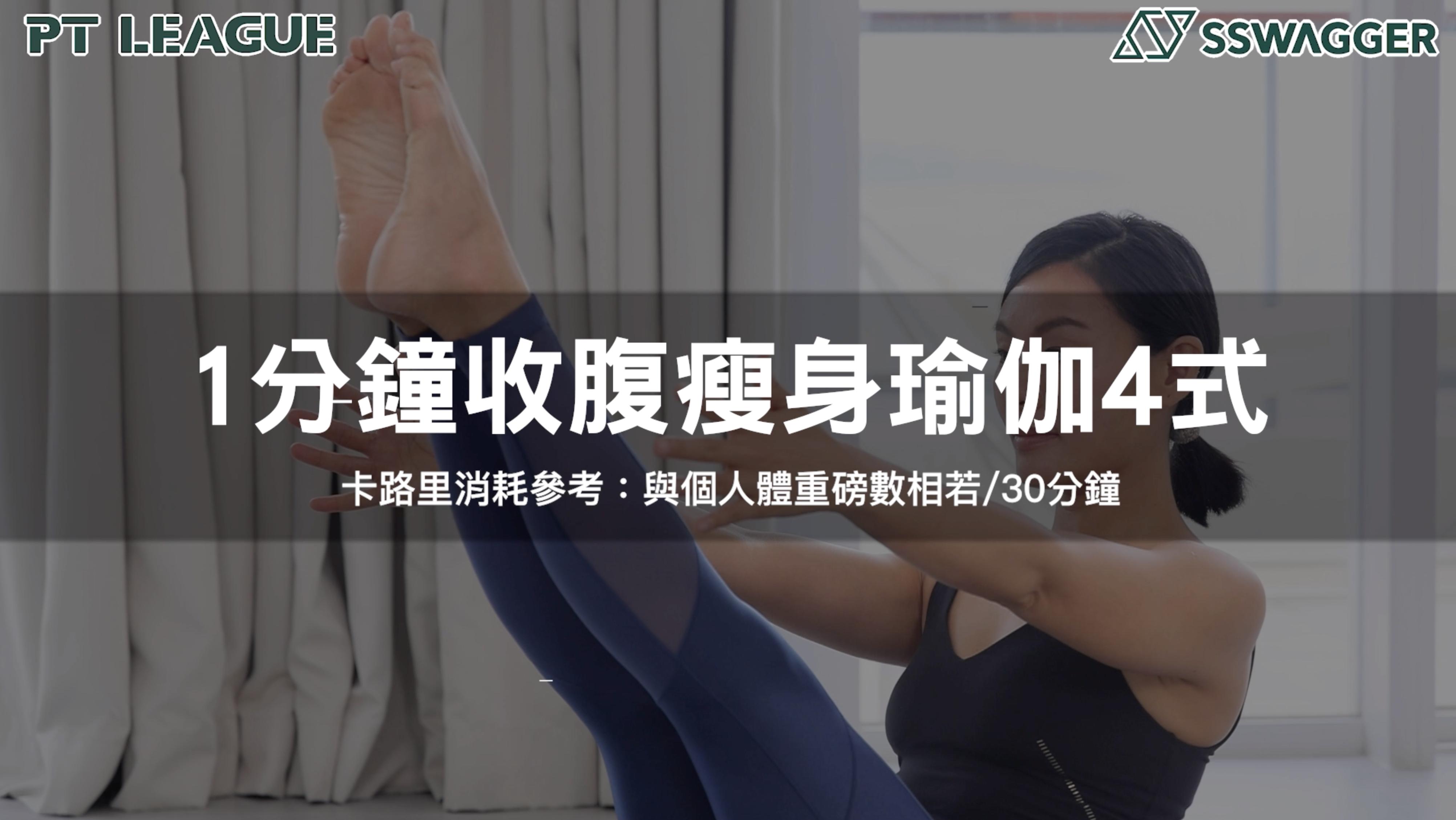 【SSwagger Academy - PT League】1分鐘收腹瘦身瑜伽4式